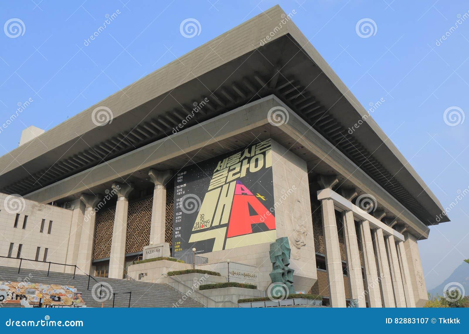 表演艺术的汉城韩国世宗文化会馆