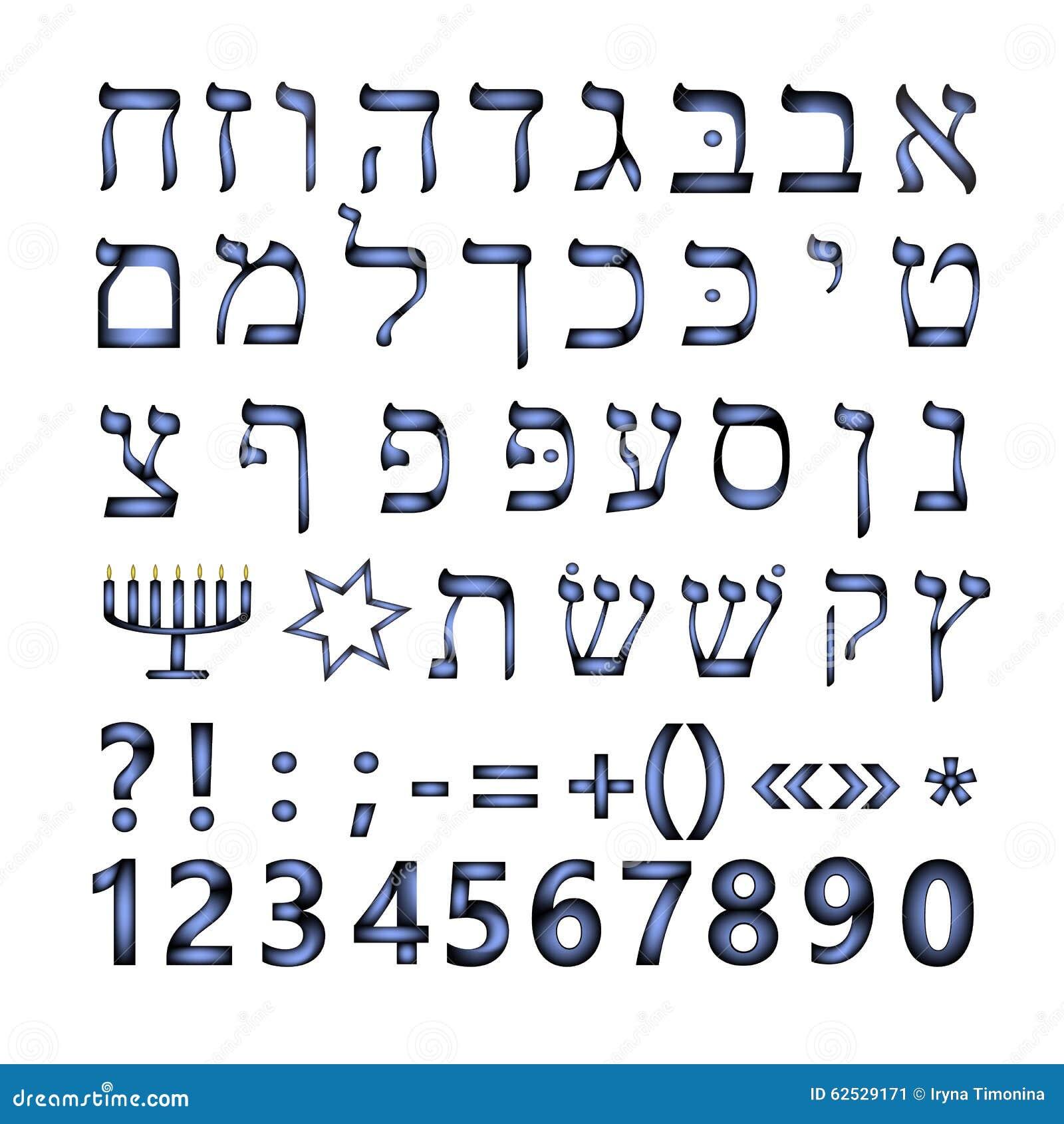 西伯来字体 希伯来语语言 在被隔绝的背景的传染媒介例证
