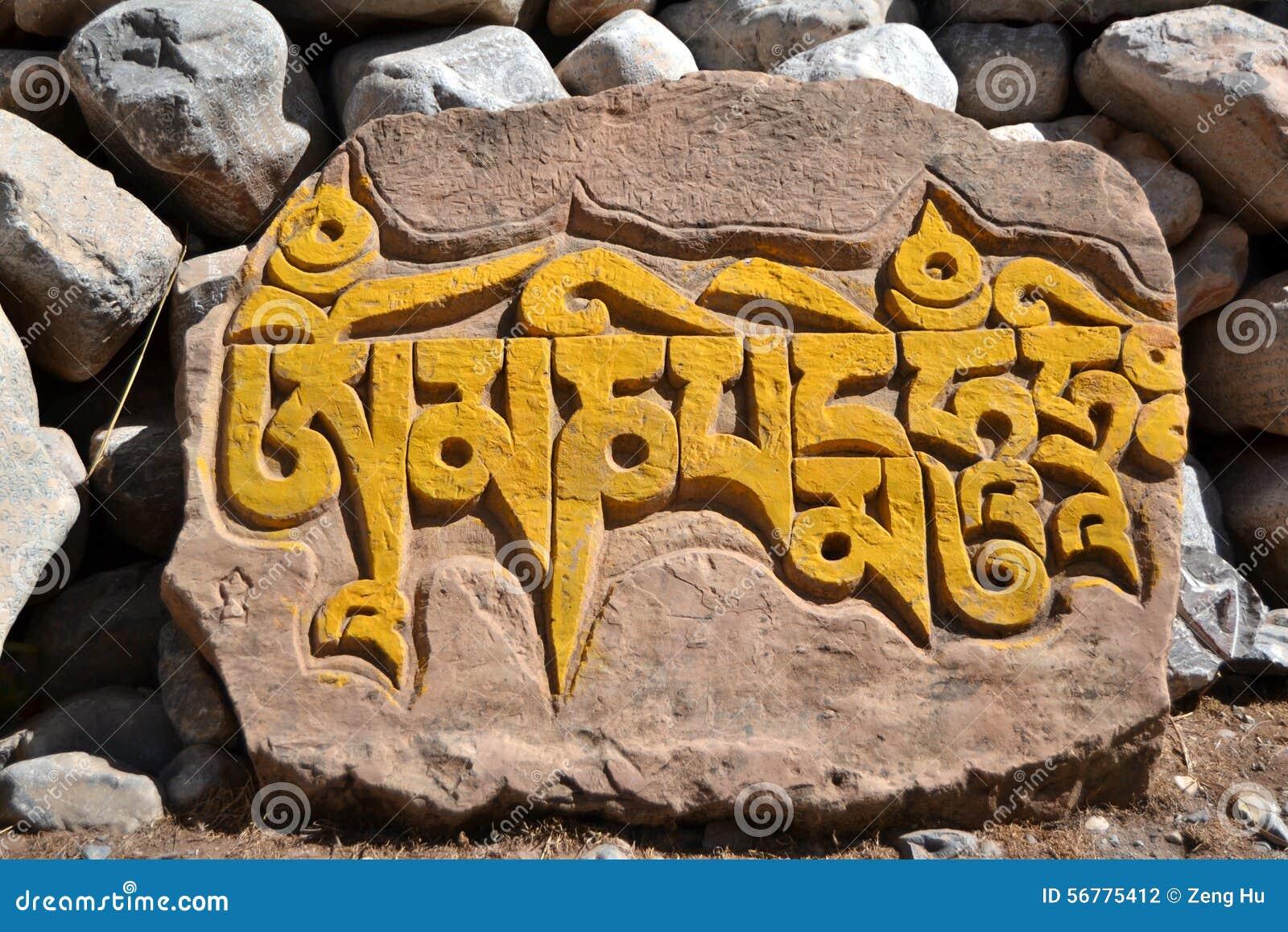 西藏Mani石头