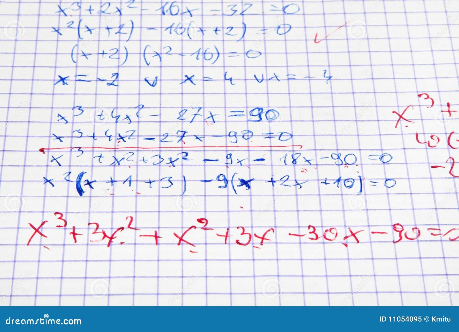 计算书面的现有量算术