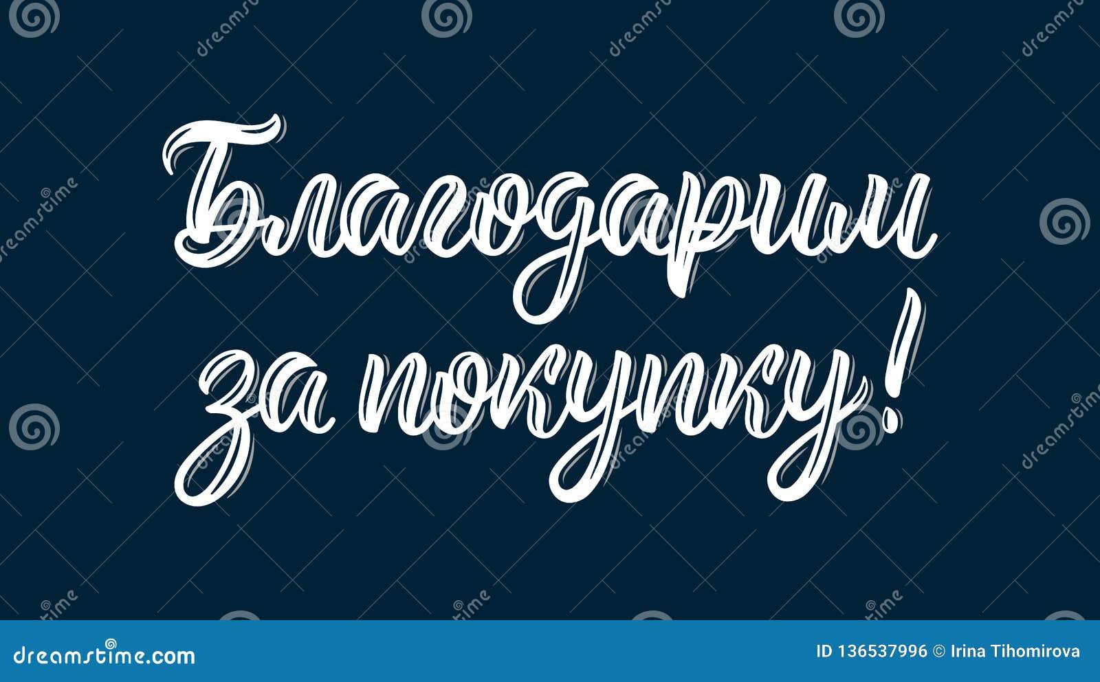 谢谢您的购买 在俄语的谢意 在白色墨水的现代handlettering的行情 向量