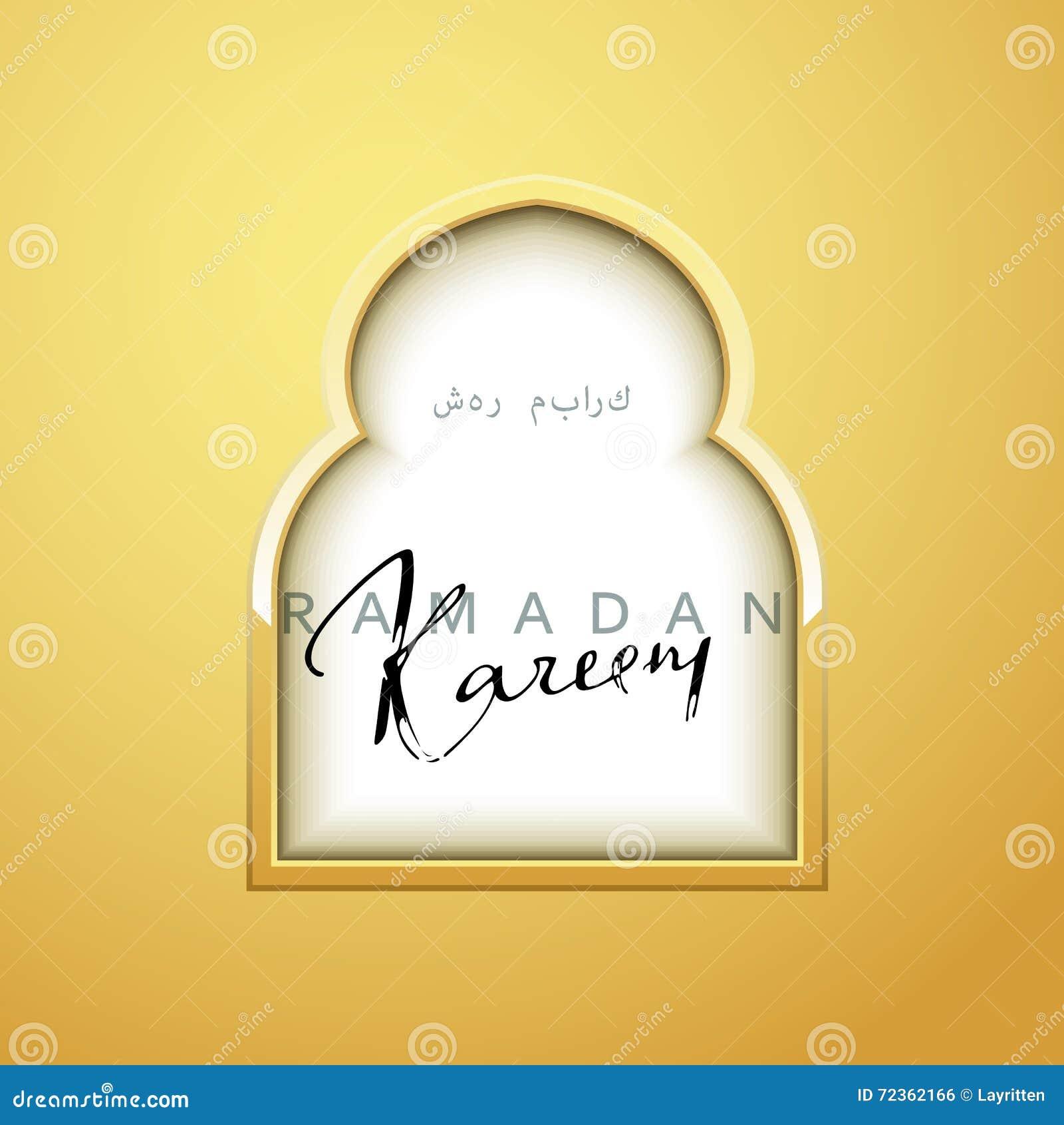 赖买丹月Kareem模板的金子设计阿拉伯窗口