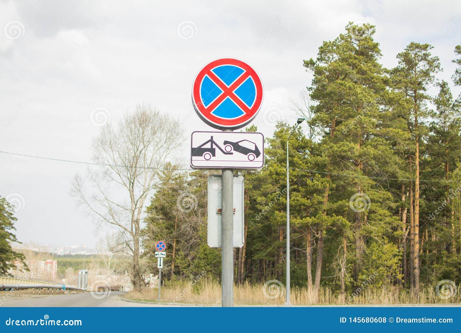 路标 停止被禁止 拖车工作