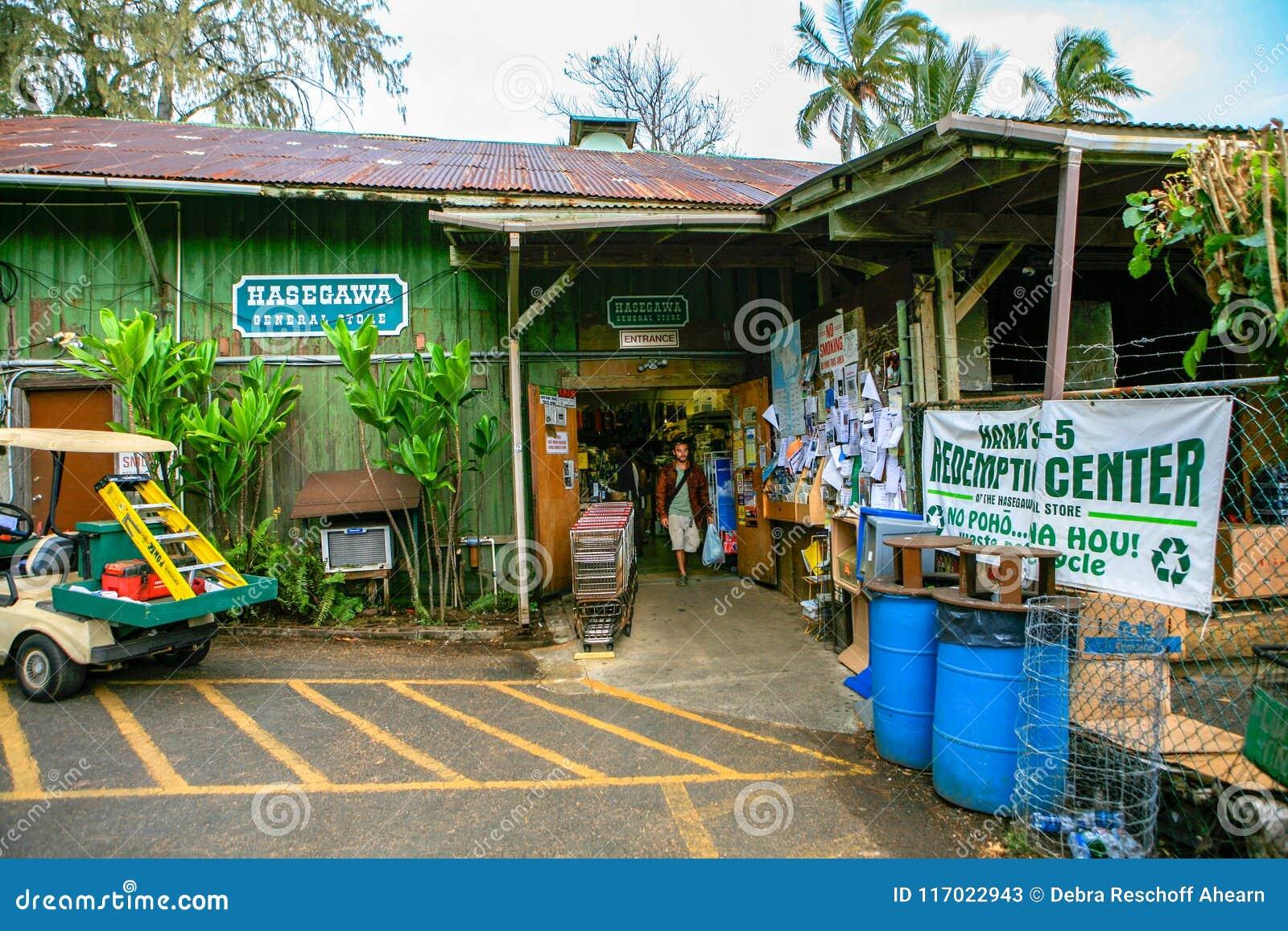 长谷川百货商店,向哈纳,毛伊,夏威夷的路