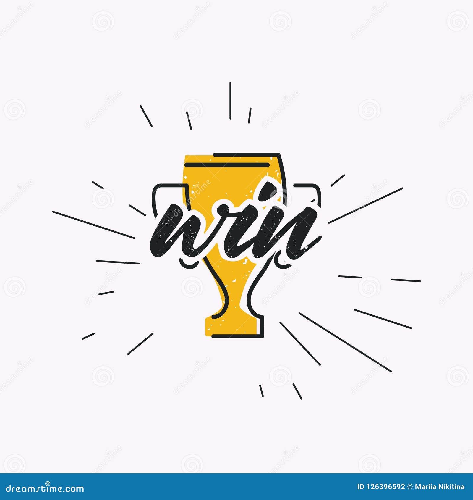 难看的东西对优胜者体育竞赛的杯子奖