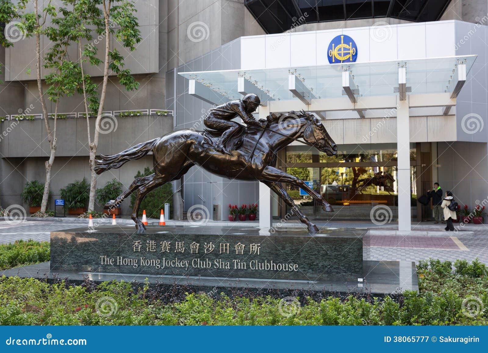 香港赛马会跑马地会所_香港赛马会沙公罐子俱乐部 图库摄影片