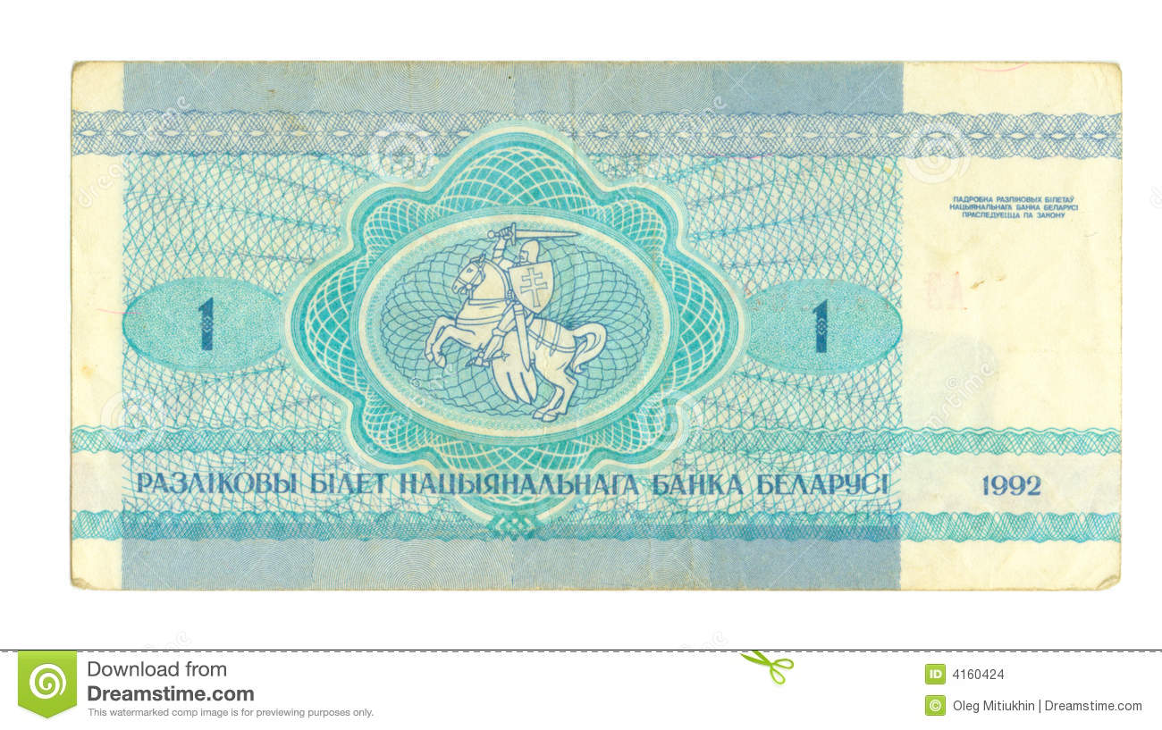 Ruble bill of belarus picture of knight on horse