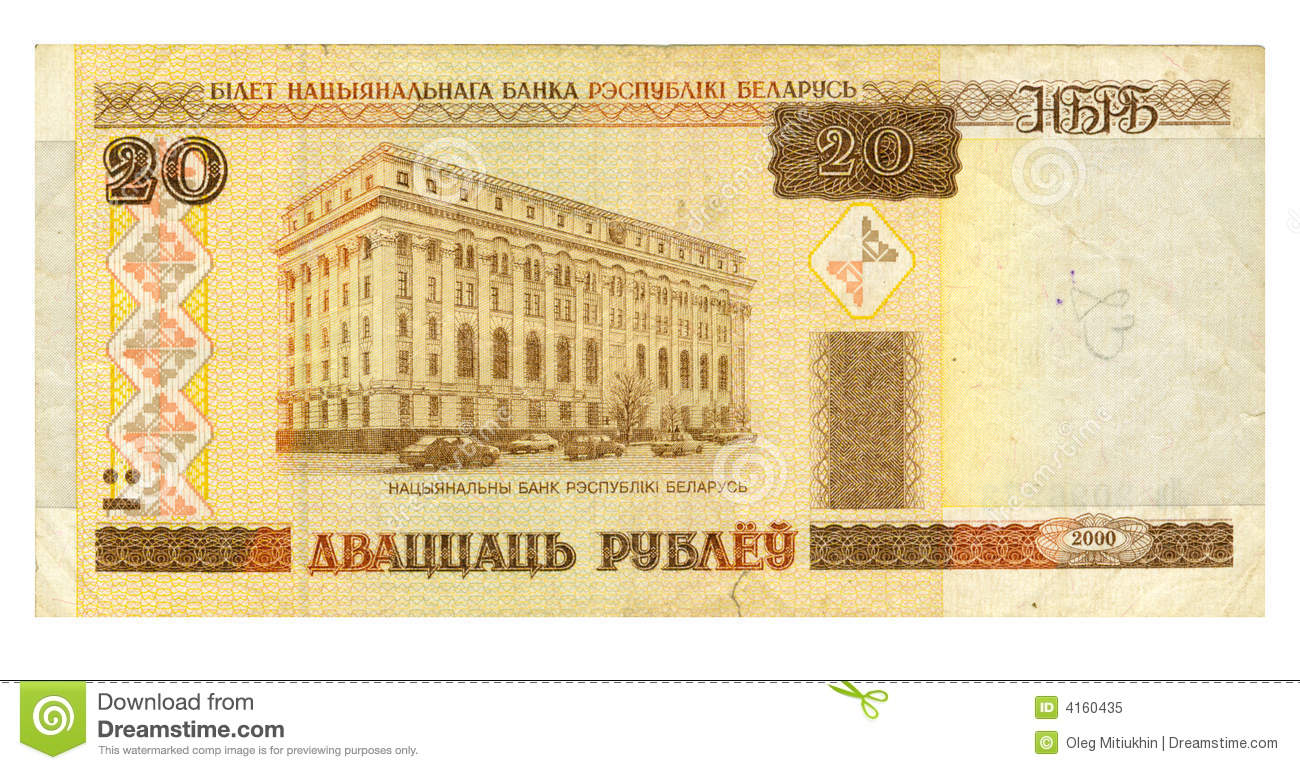 Royalty free stock photo 20 ruble bill of belarus 2000