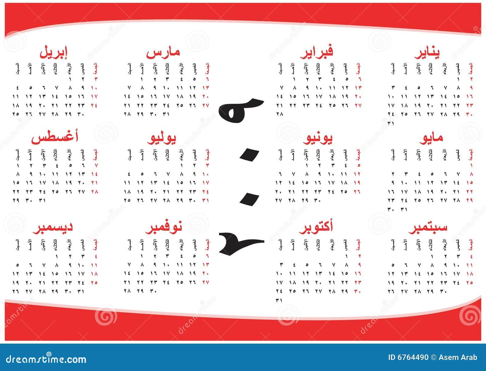 2009个阿拉伯日历北印度语编号.