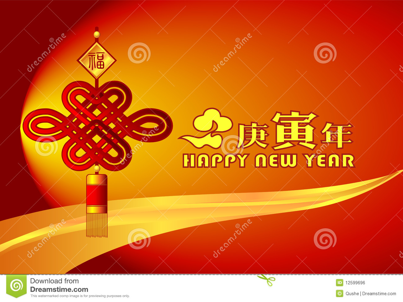 Chinese new year greetings stock vector illustration of good 2010 chinese new year greeting card royalty free stock image kristyandbryce Gallery