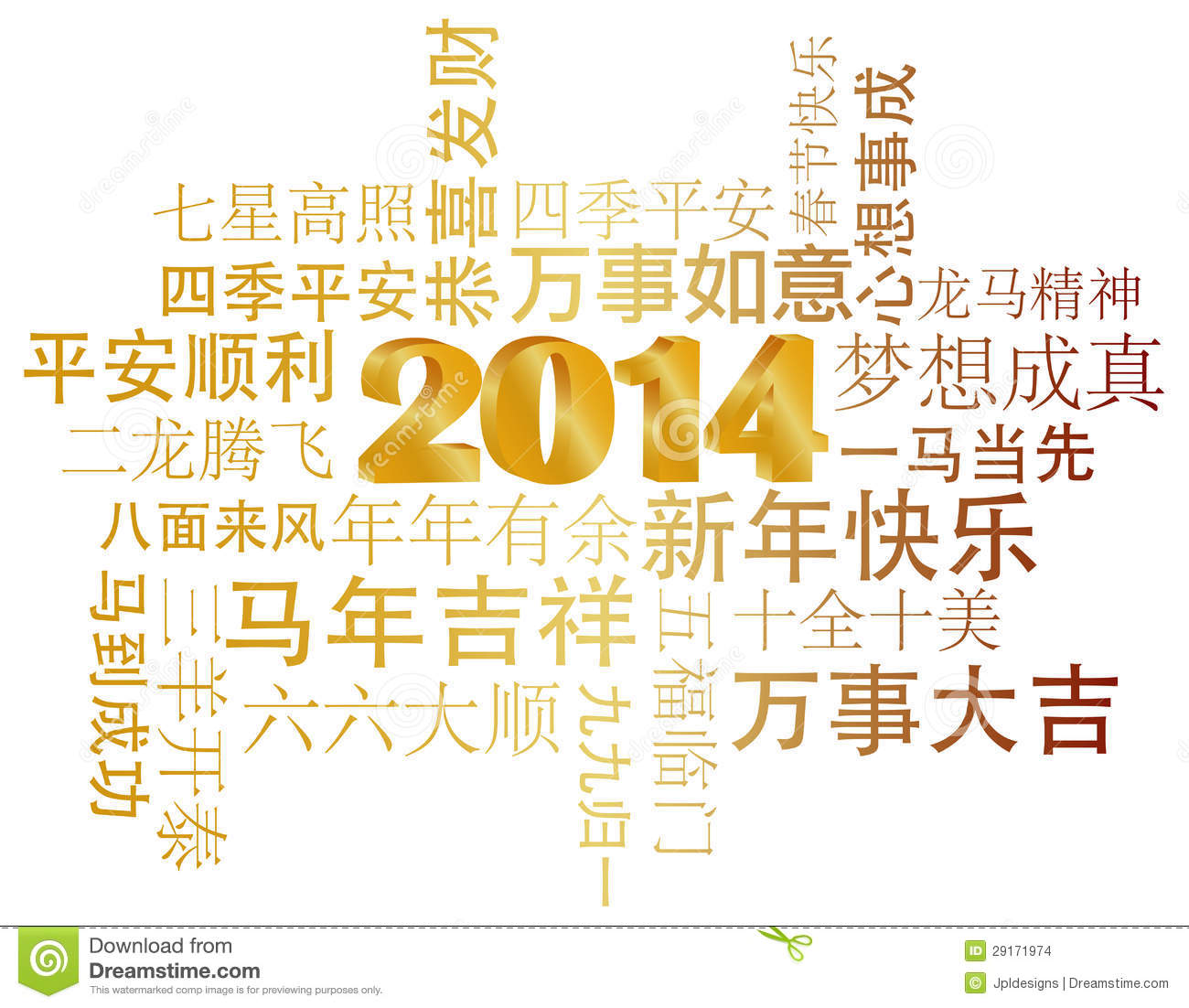 2014 Chinese New Year Greetings Text Stock Vector Illustration Of