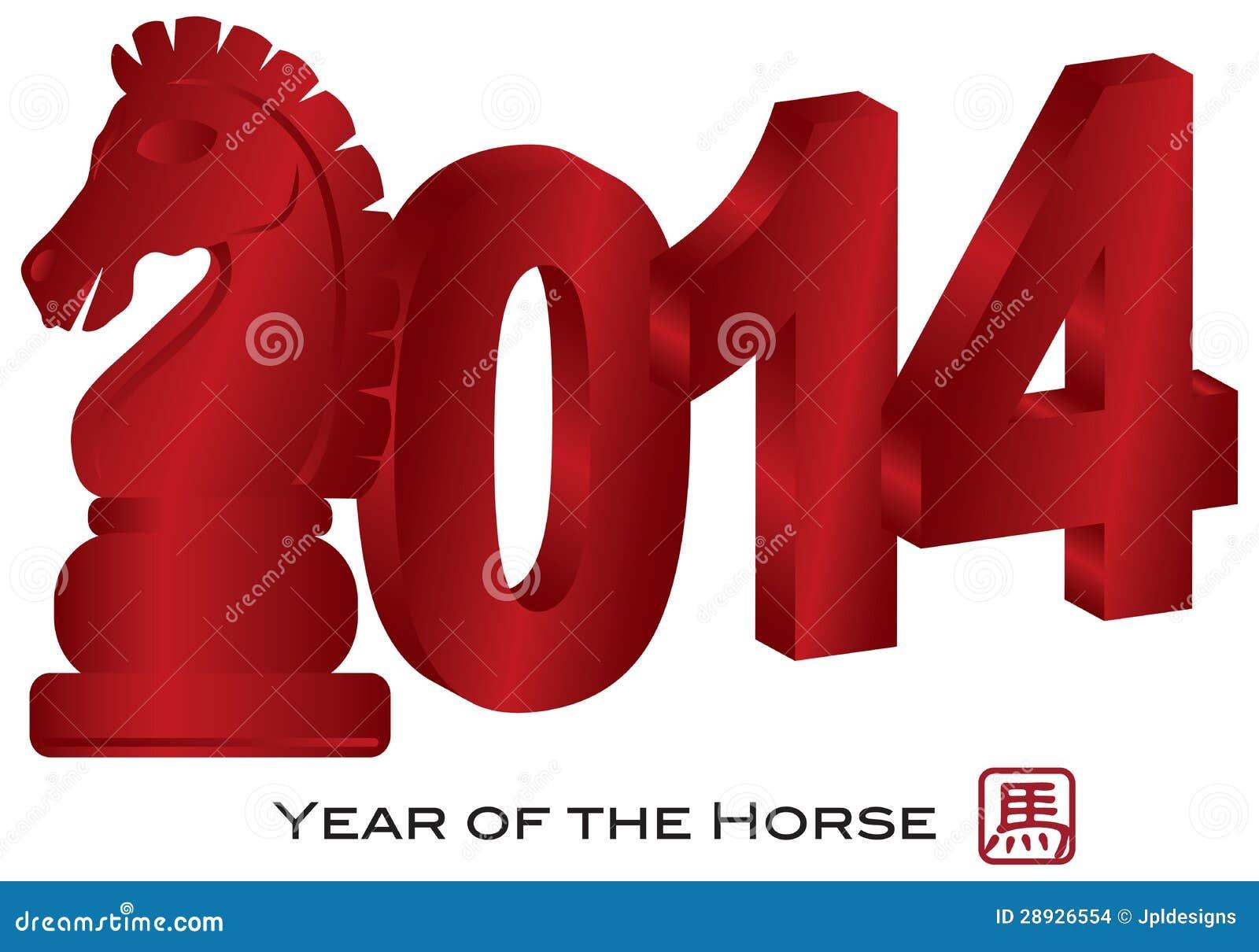 2014 chinesisches pferd 3d illusrtation vektor abbildung. Black Bedroom Furniture Sets. Home Design Ideas