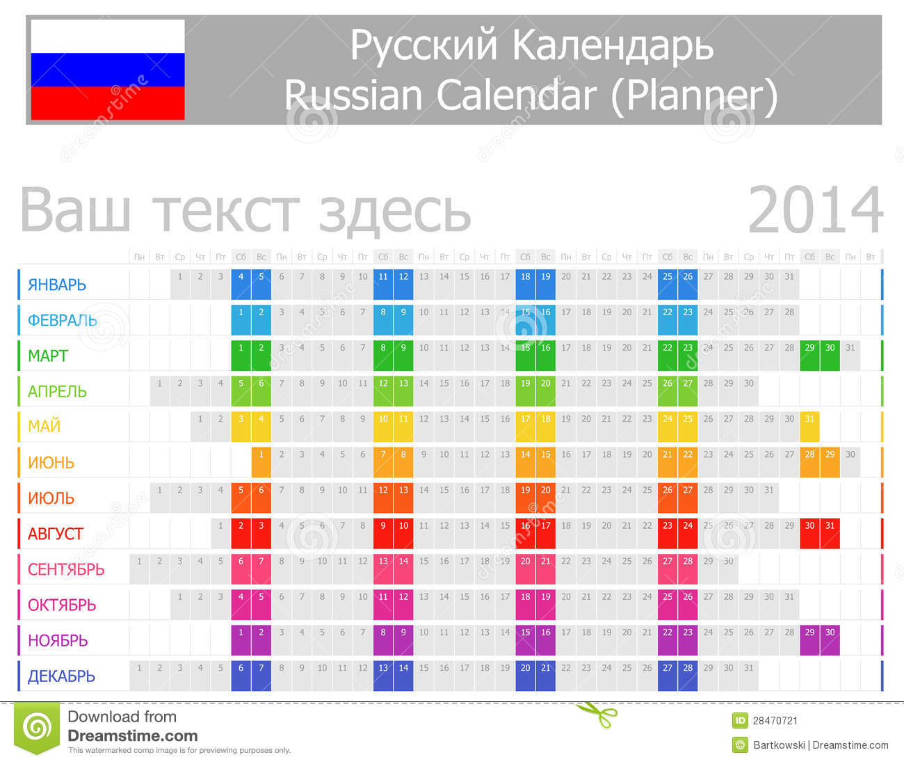 ... Russian Planner Calendar with Horizontal Months on white background
