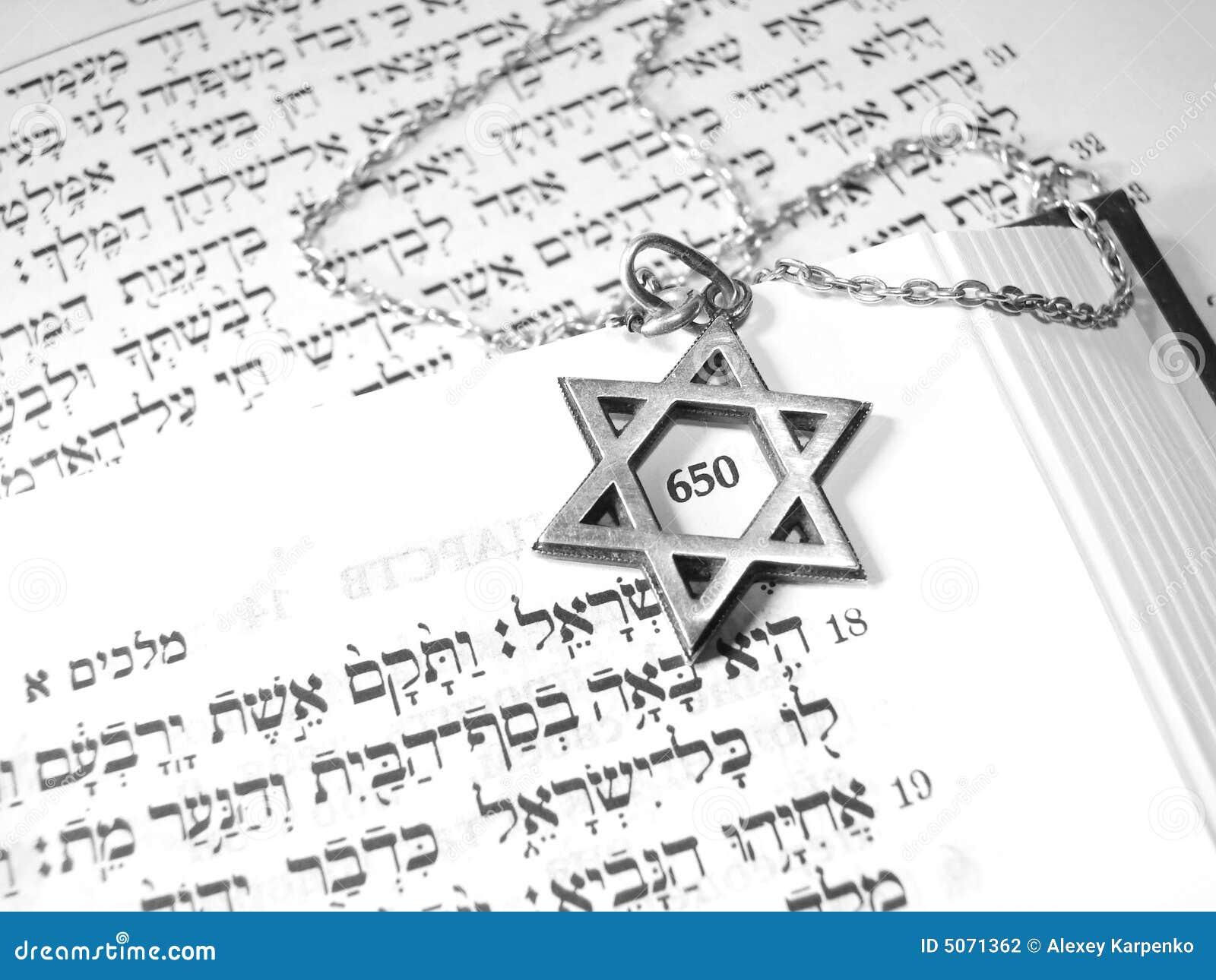 3 символа еврейских макроса вероисповедных