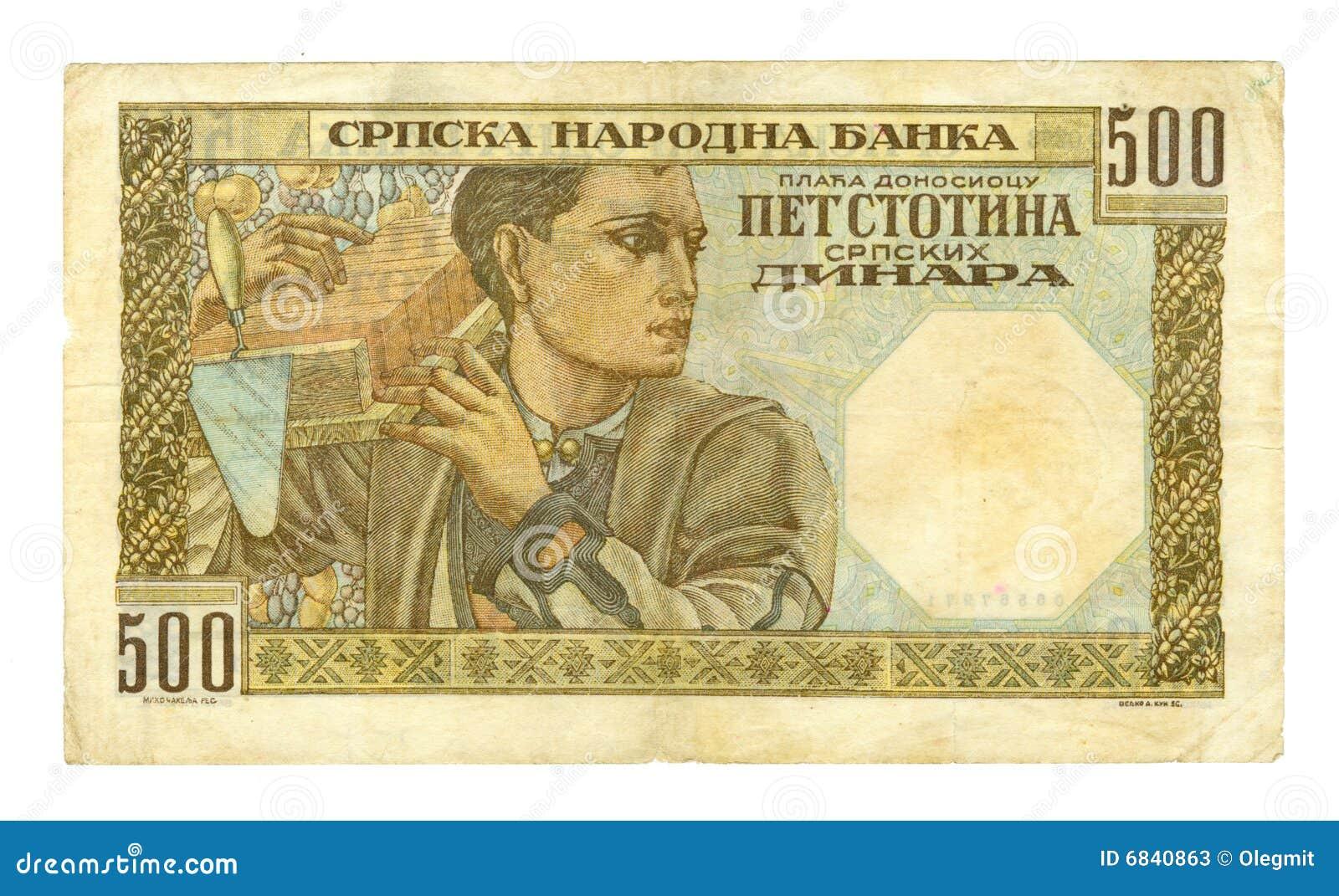 500 1941发单第纳尔塞尔维亚