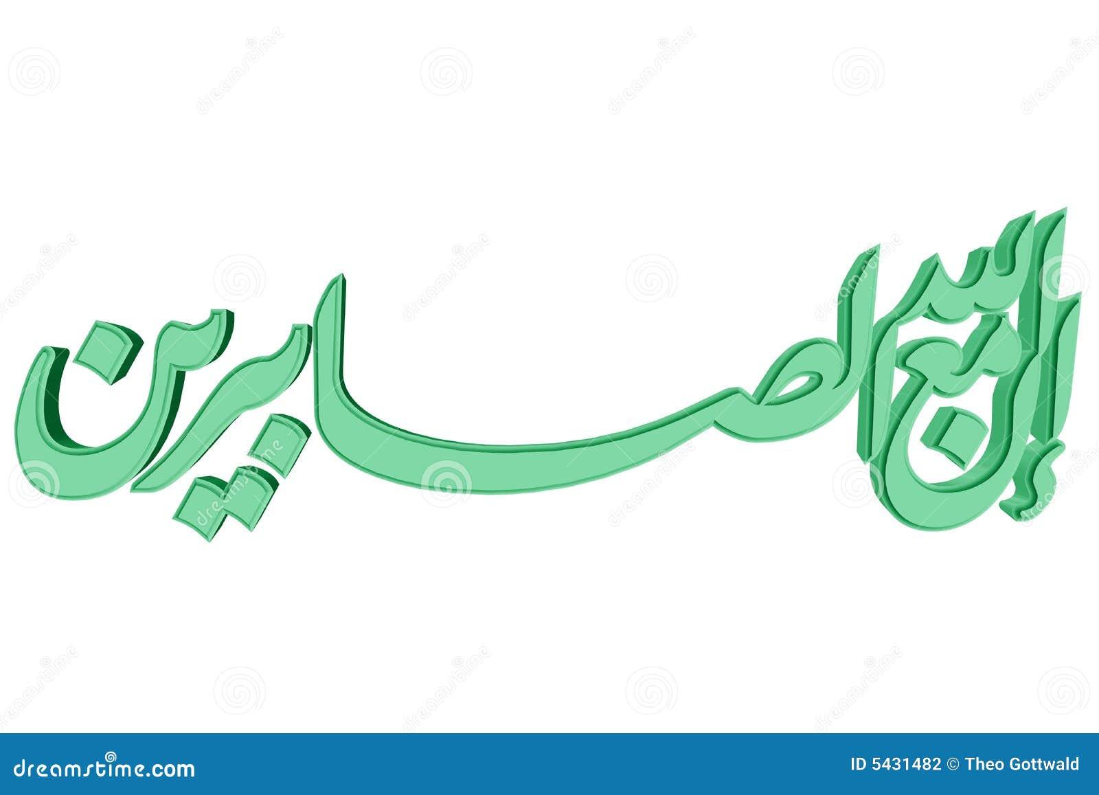 71 islamskiego symbol modlitwa