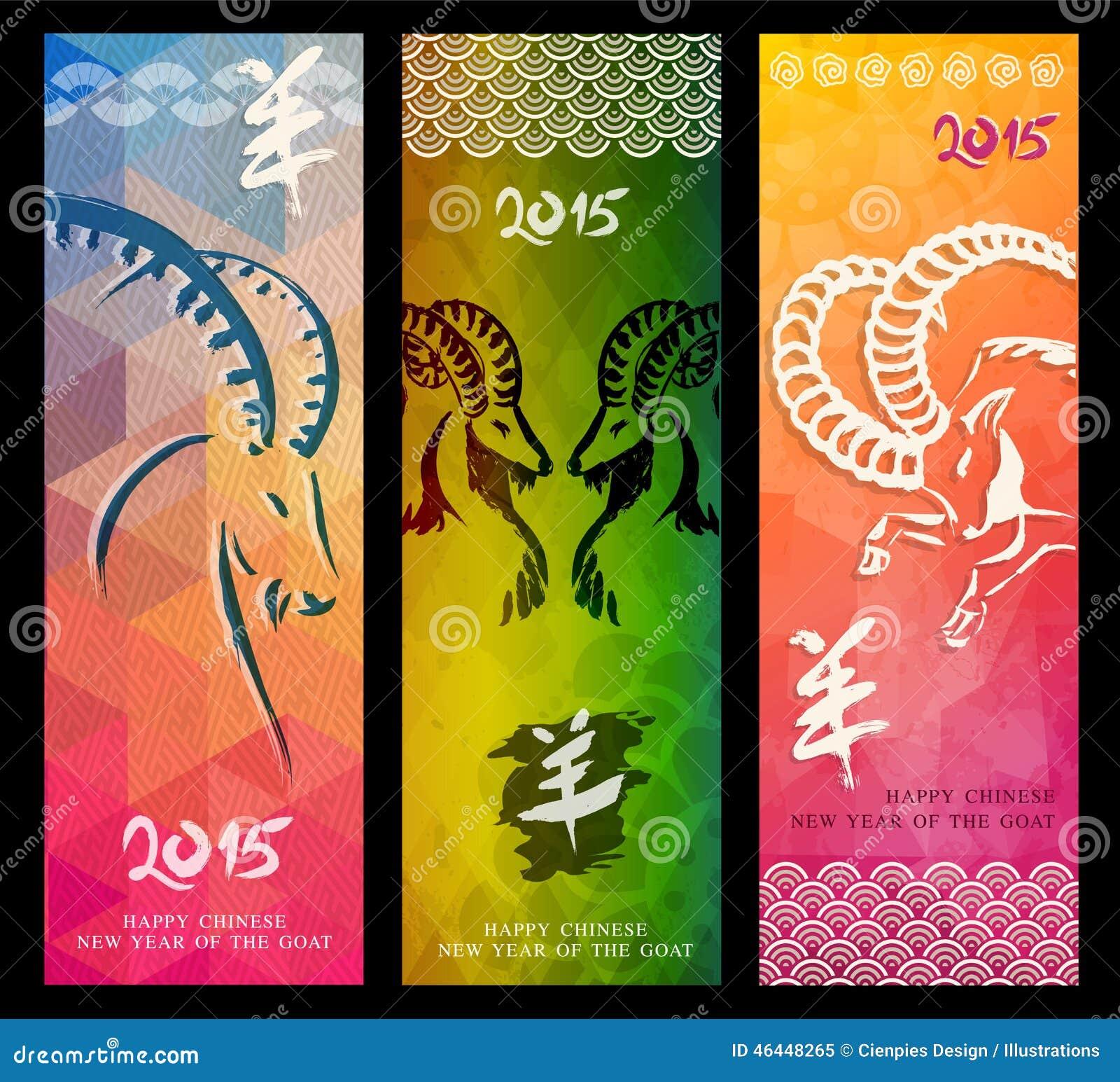 Año Nuevo chino del sistema colorido de la bandera de la cabra 2015