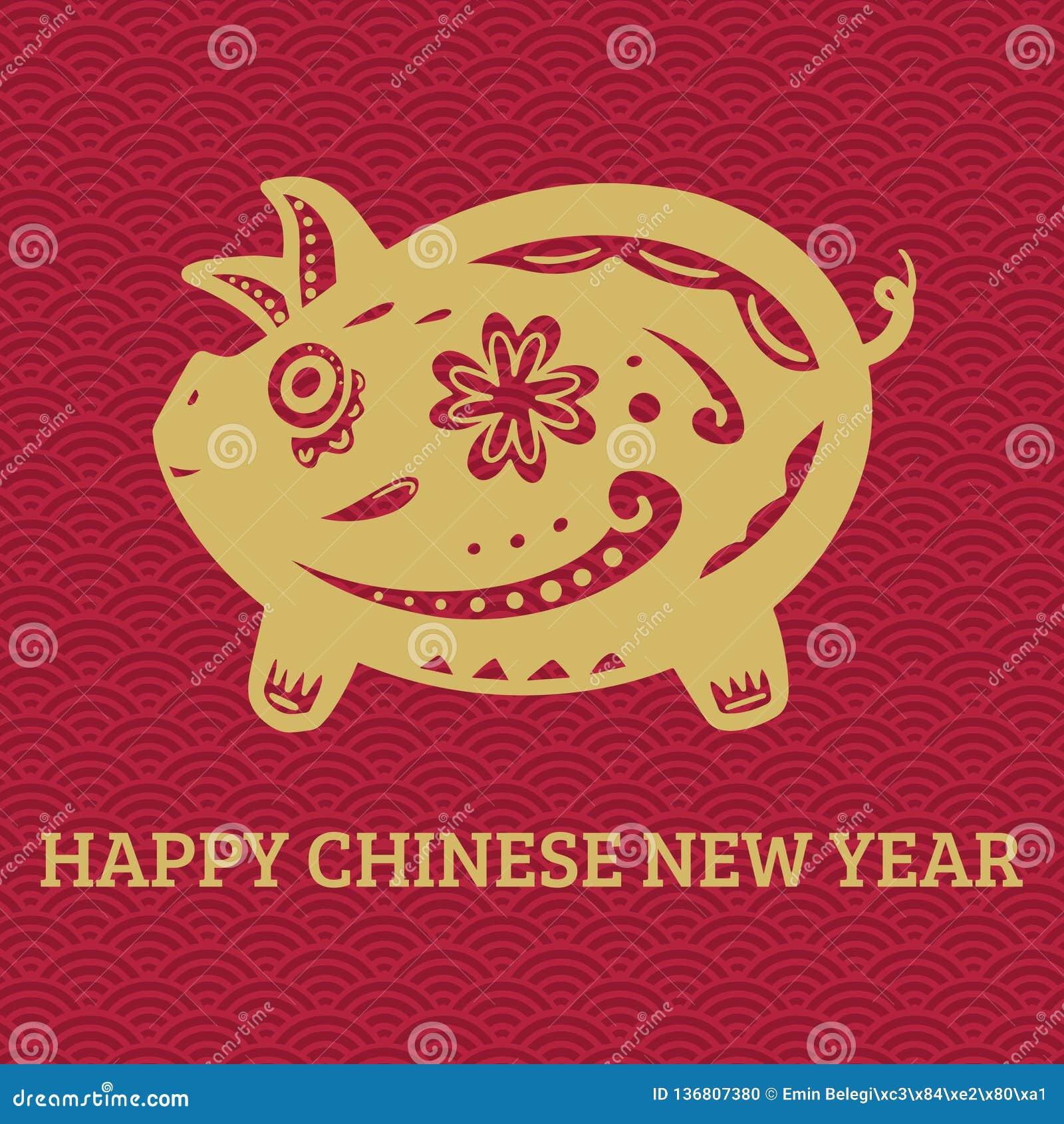Año Nuevo chino feliz Año del cerdo