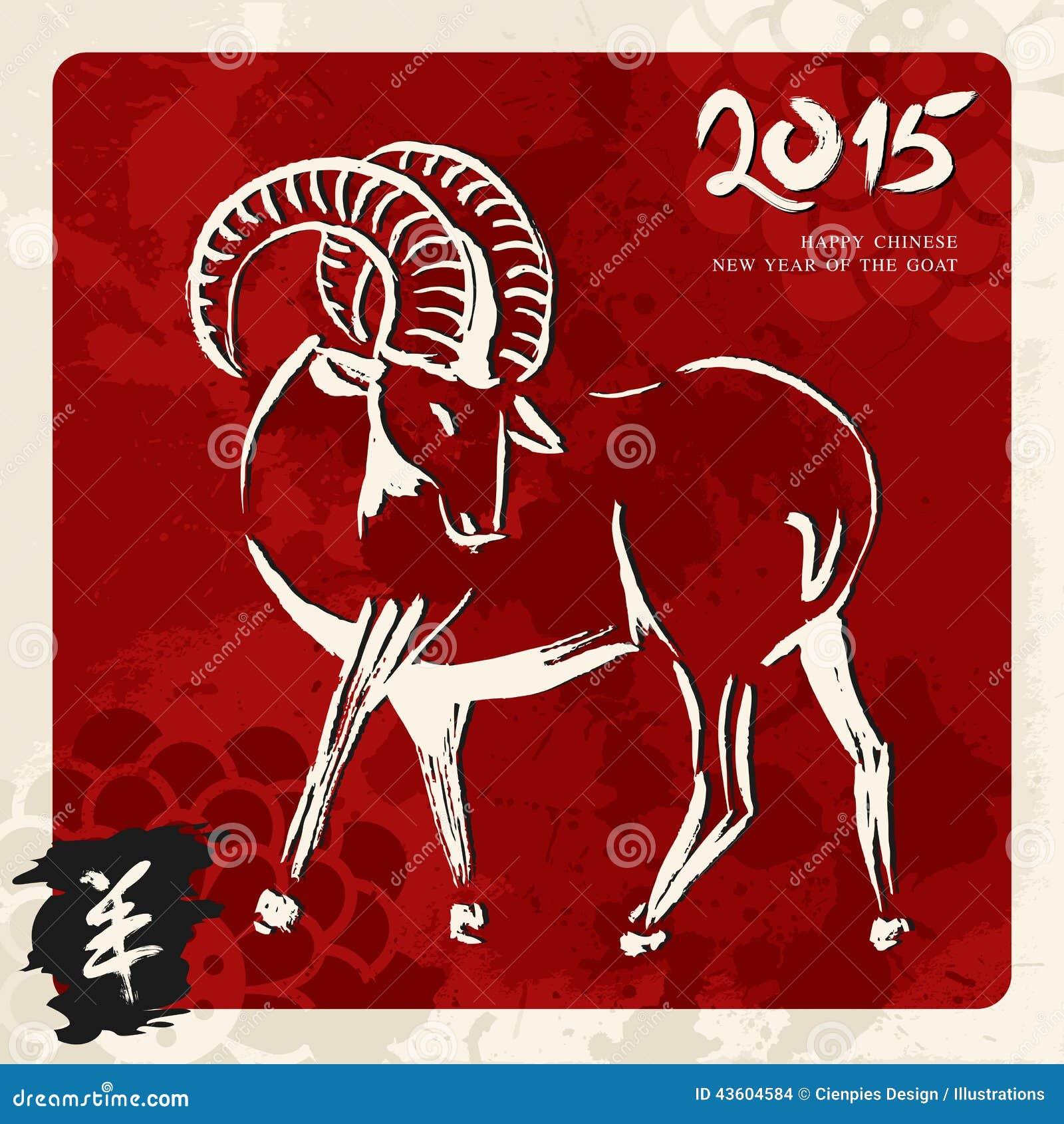Año Nuevo de la tarjeta 2015 de felicitación de la cabra