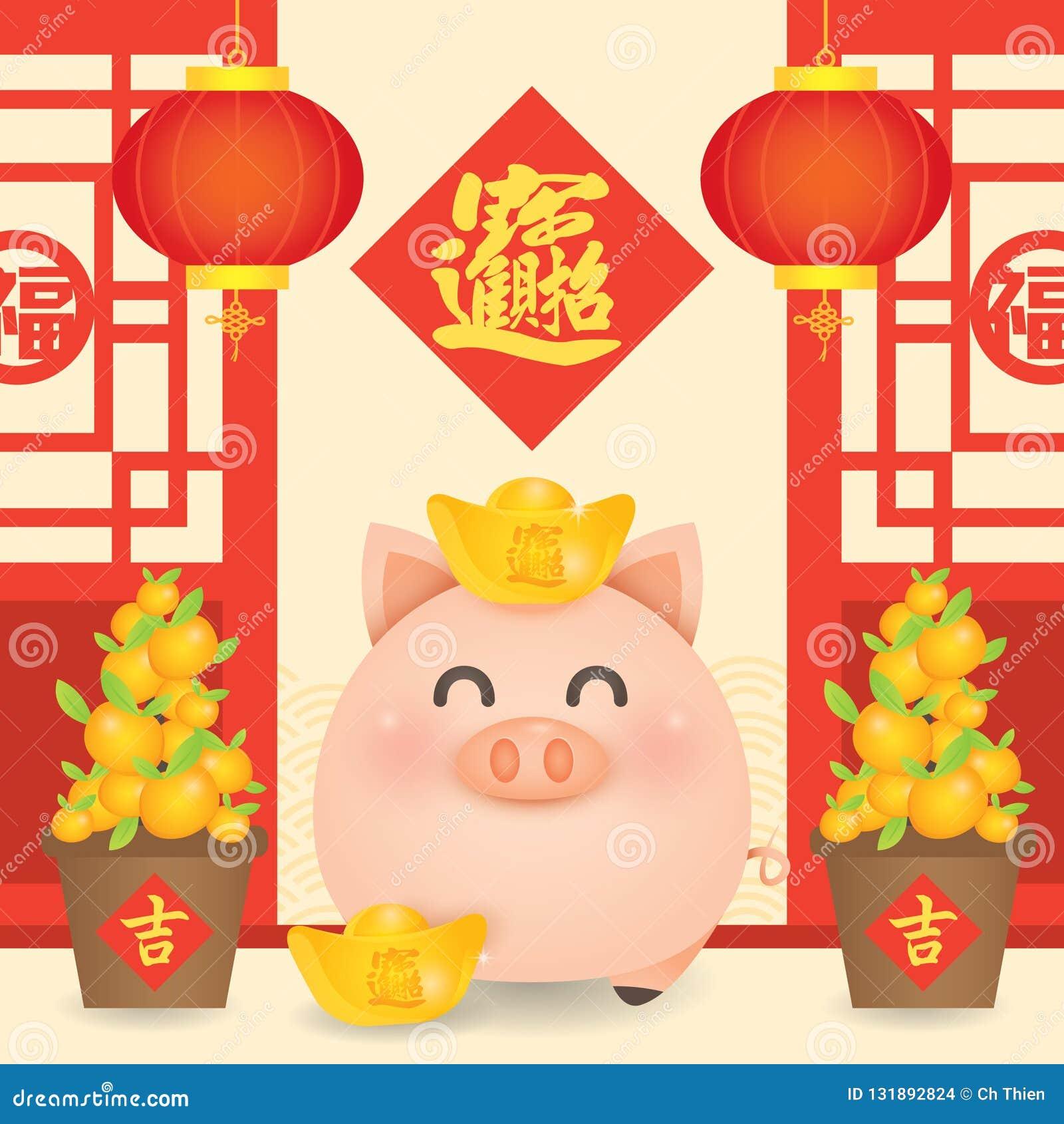 2019 Años Nuevos chinos, año de vector del cerdo con guarro lindo con los lingotes del oro, mandarina, voluta y linterna