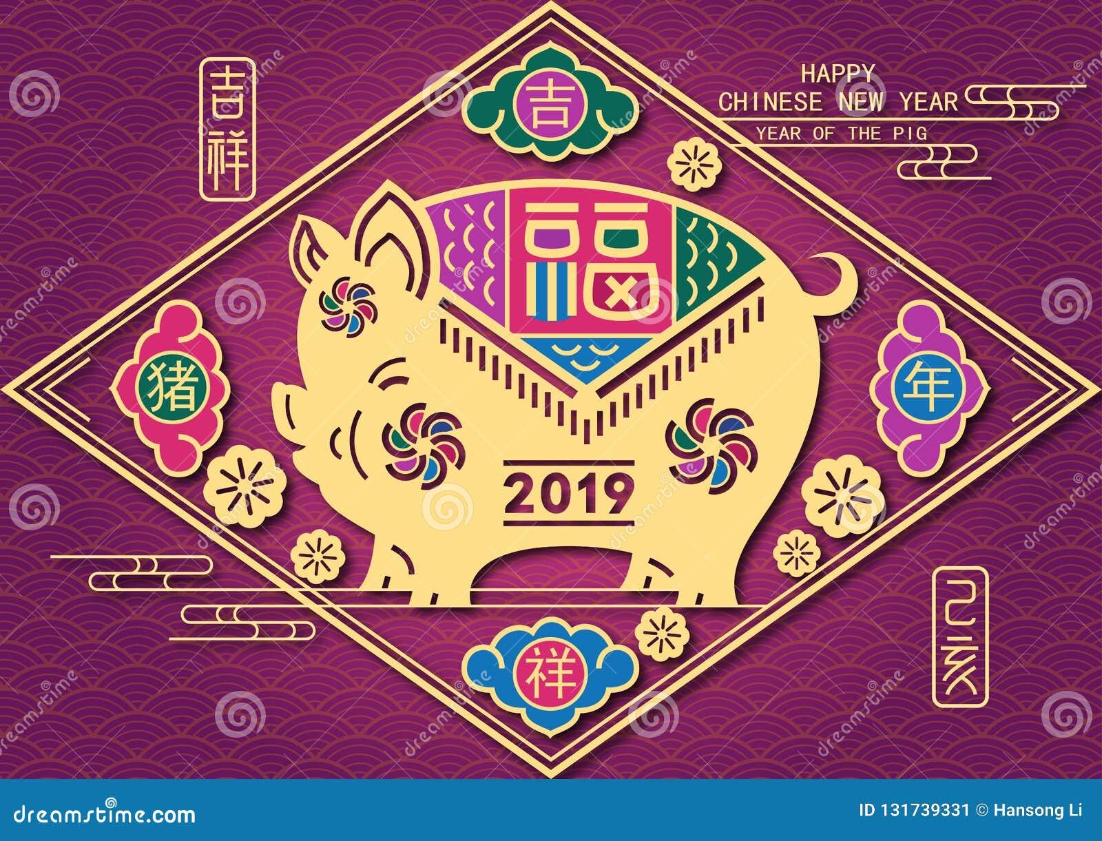 2019 Años Nuevos chinos del cerdo