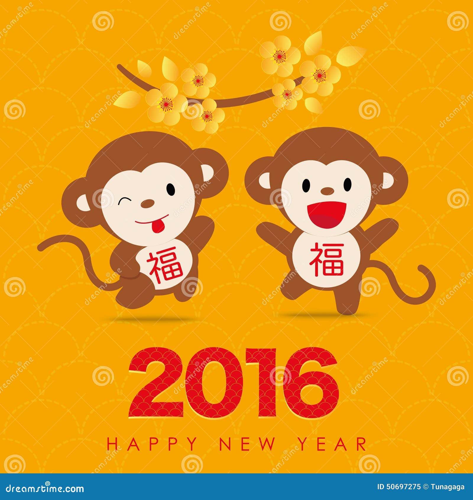 2016 Años Nuevos chinos - diseño de la tarjeta de felicitación