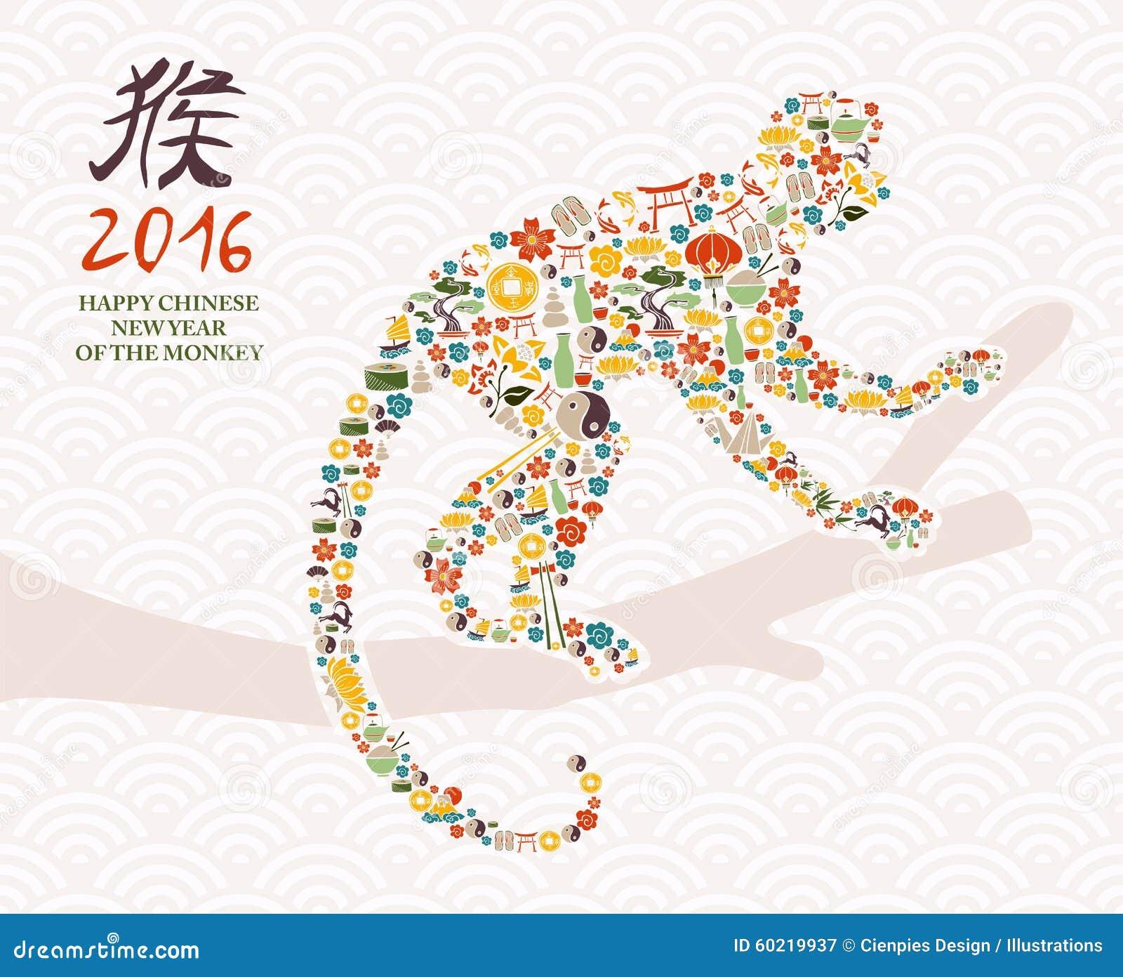 2016 Años Nuevos chinos felices de la tarjeta de los iconos del mono