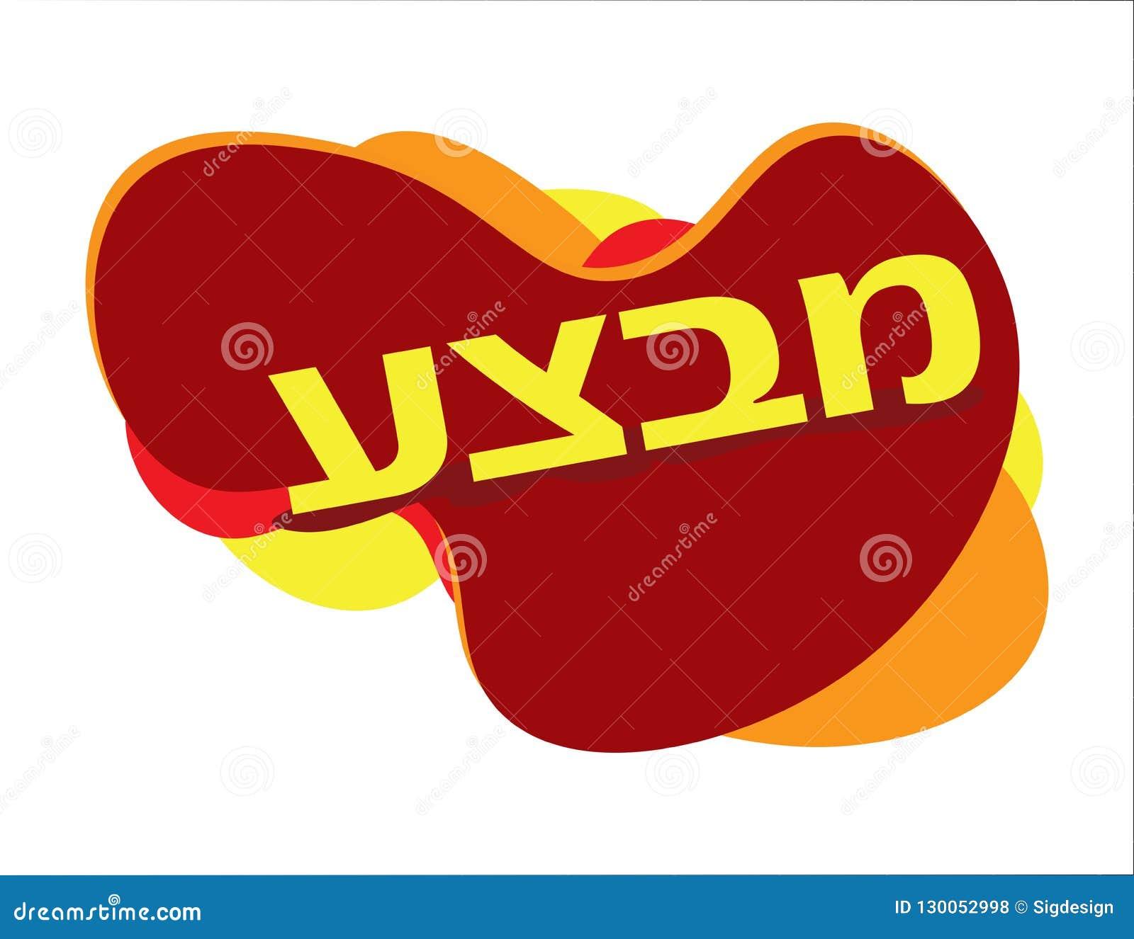 Abstract verkooppictogram Hebreeuws woord voor verkoop, abstracte vormen en witte achtergrond