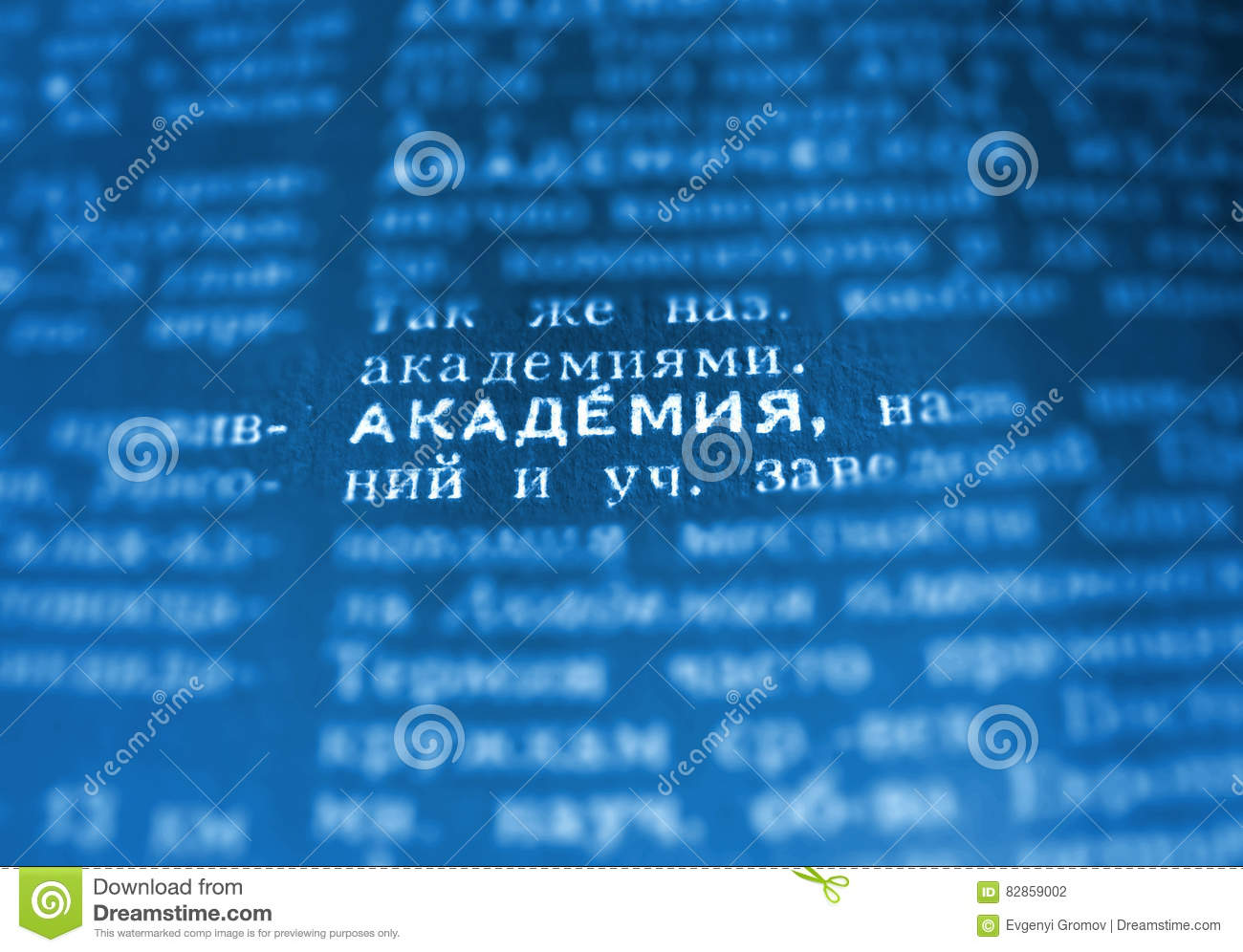 Academy Definition Word Text In Dictionary Page Russian Language