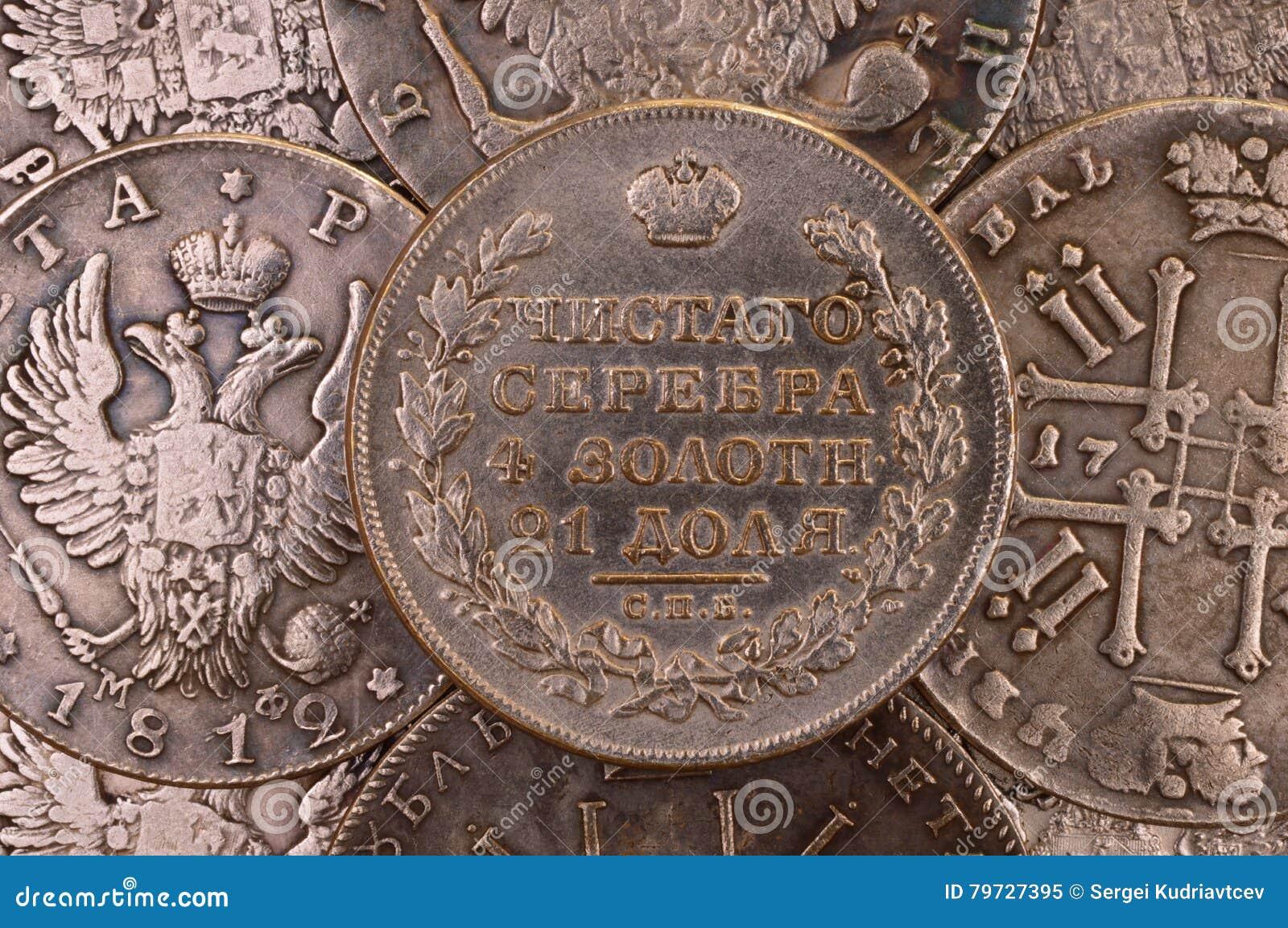 Acuña el vintage de plata 1812 de Rusia de la rublo del fondo