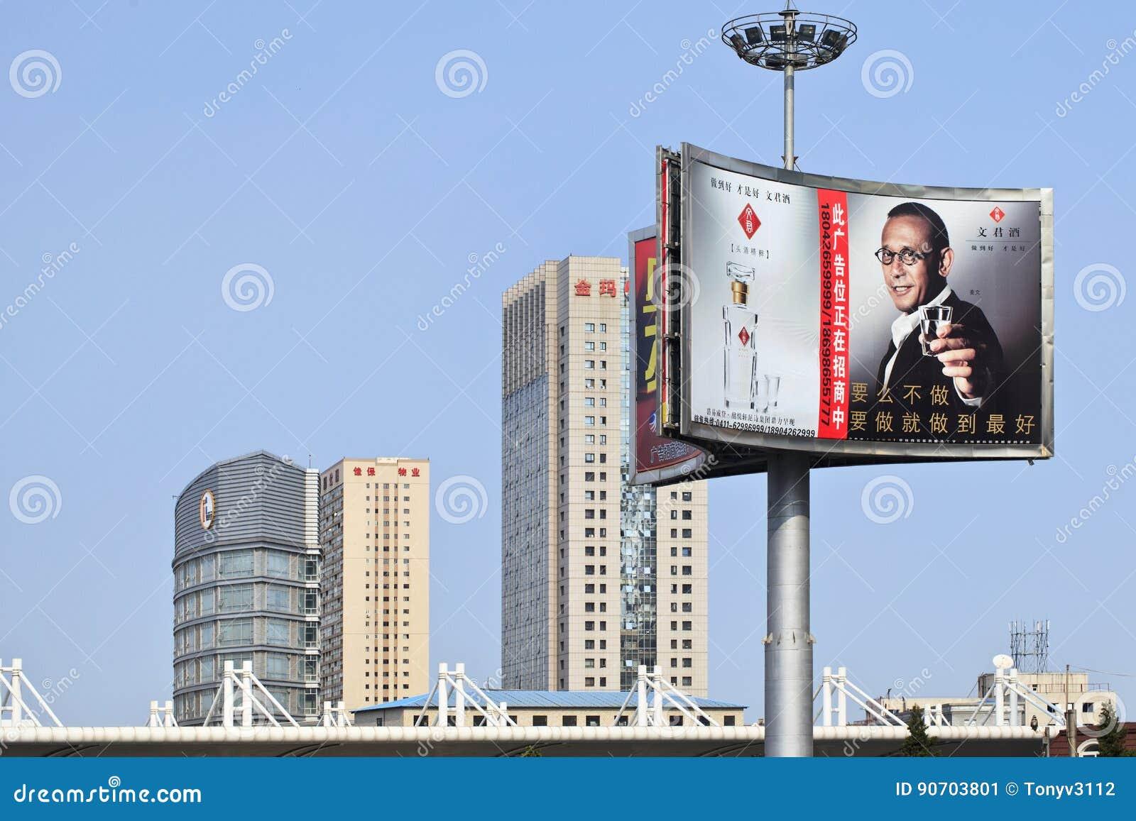 Adverte do quadro de avisos com celebridade chinesa, Dalian, China