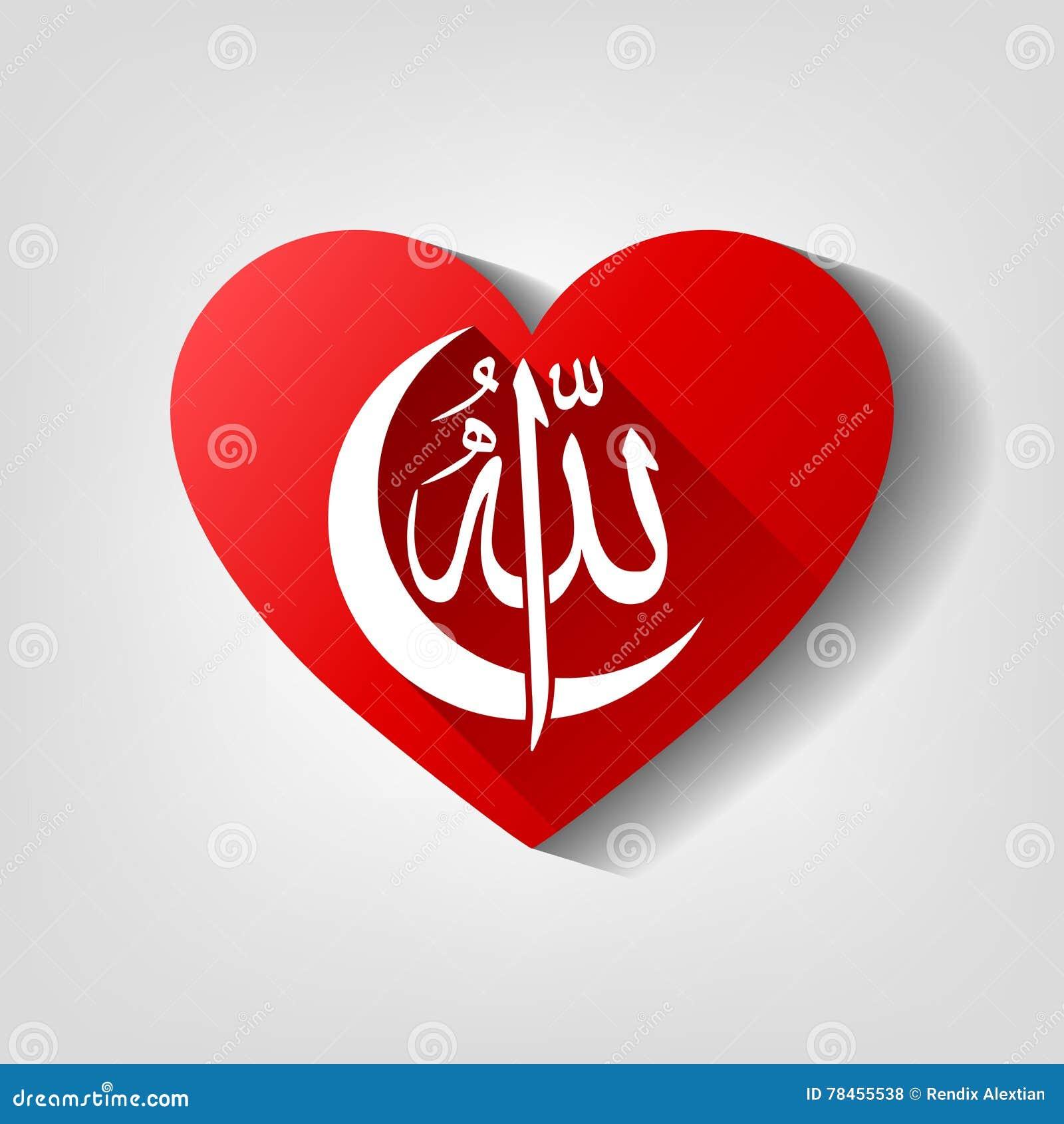 Aimez Allah dans l écriture arabe de calligraphie avec le croissant de lune
