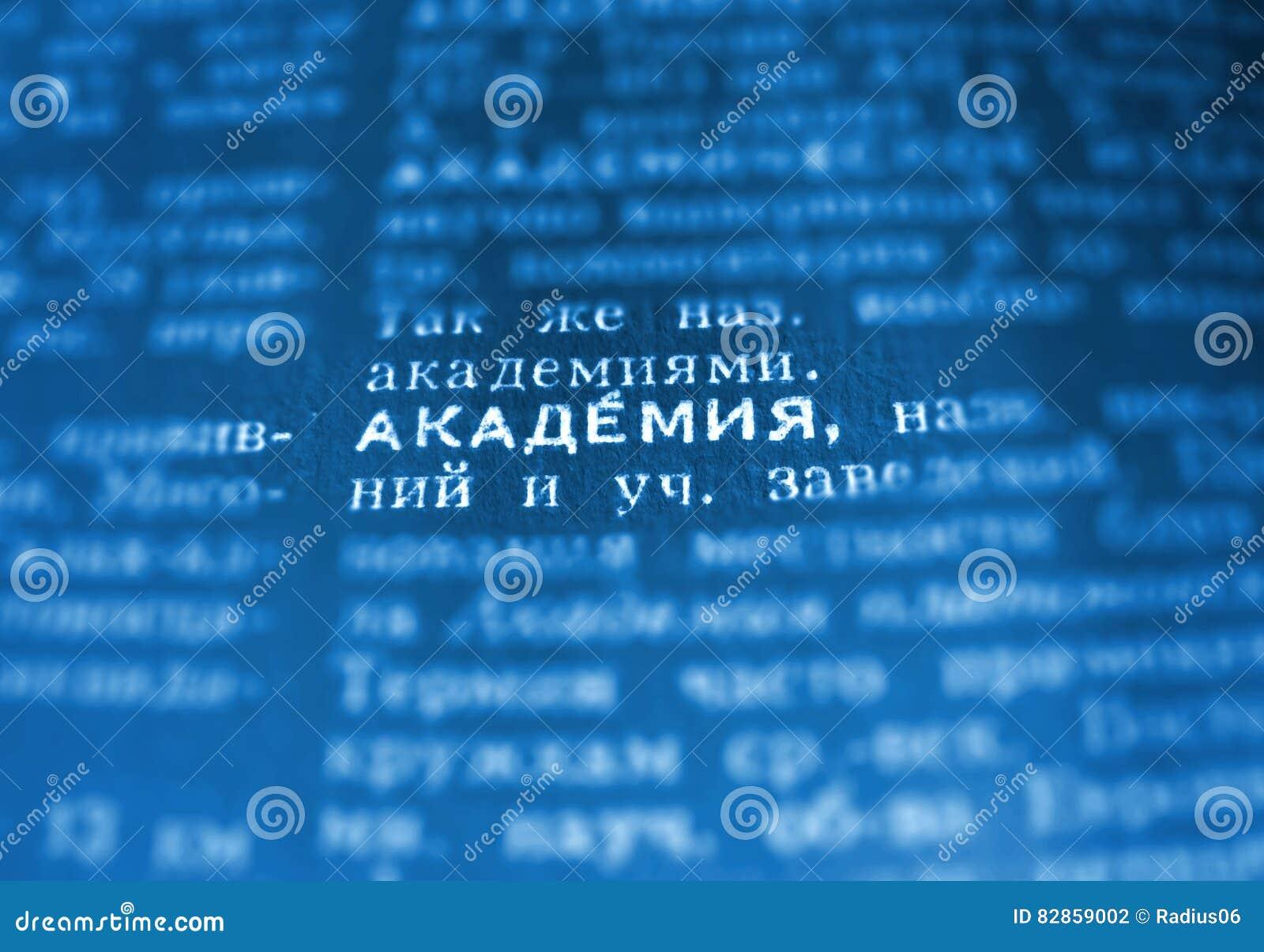 Akademii definici słowa tekst w słownik stronie Rosyjski język