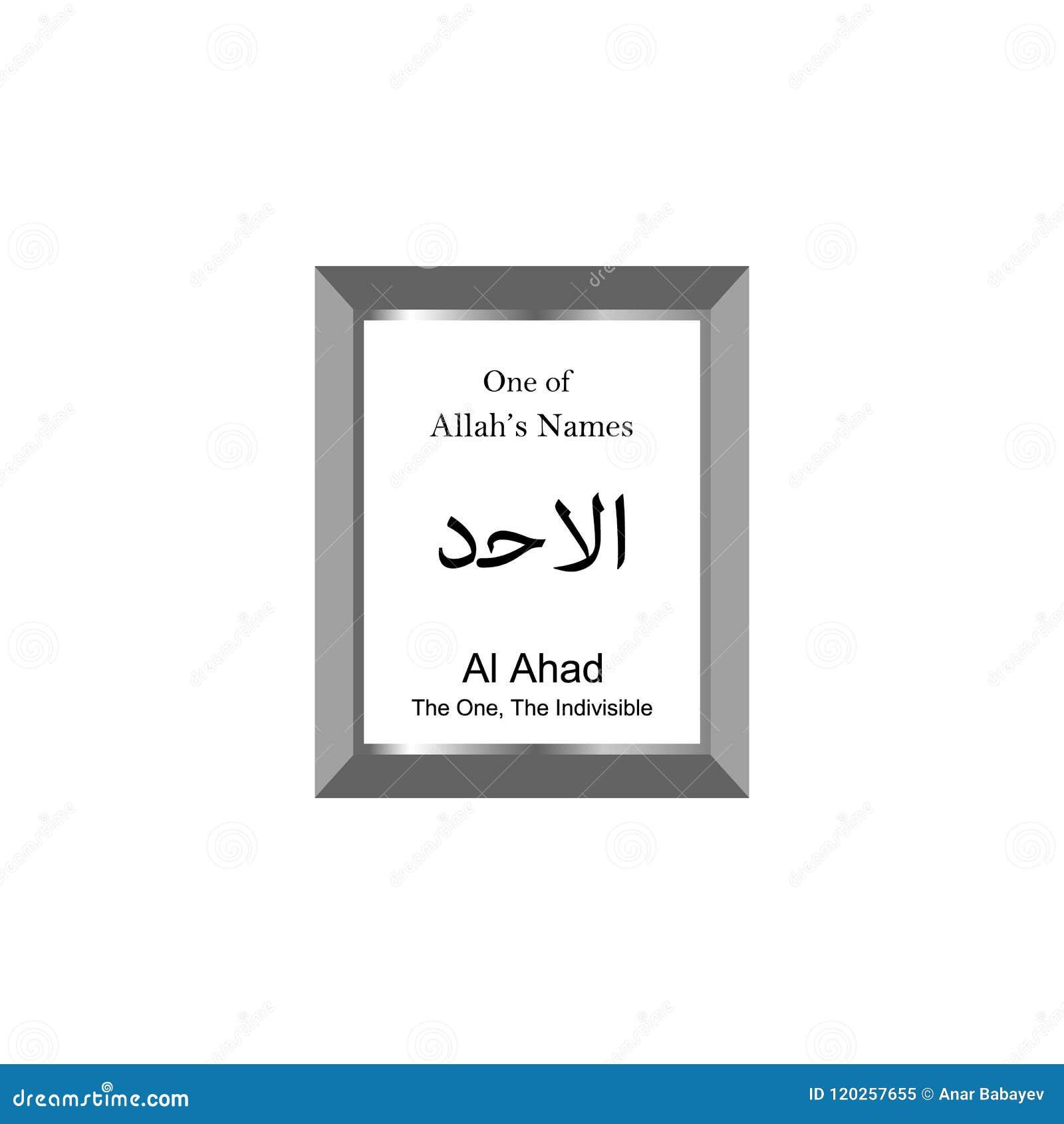 Al Ahad Allah Name In Arabic Writing - God Name In Arabic - Arabic