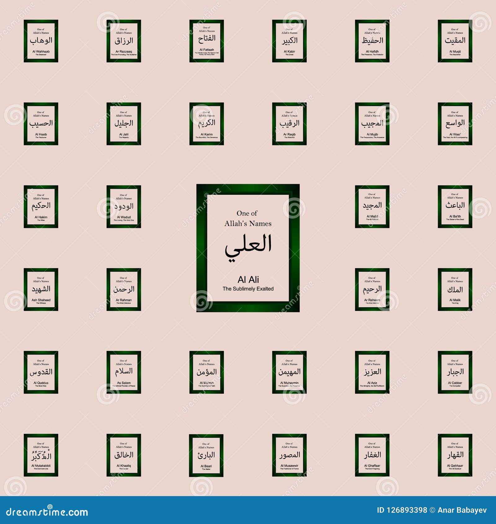 Al Ali Allah Name en la escritura árabe - nombre de dios en árabe - icono árabe de la caligrafía sistema universal de los iconos
