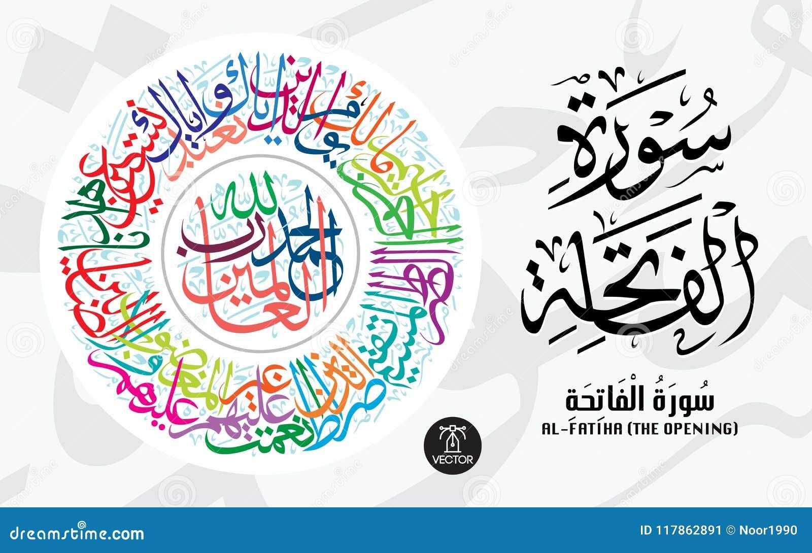 Al-fatiha - La Abertura Para El Quran Santo - Con Color