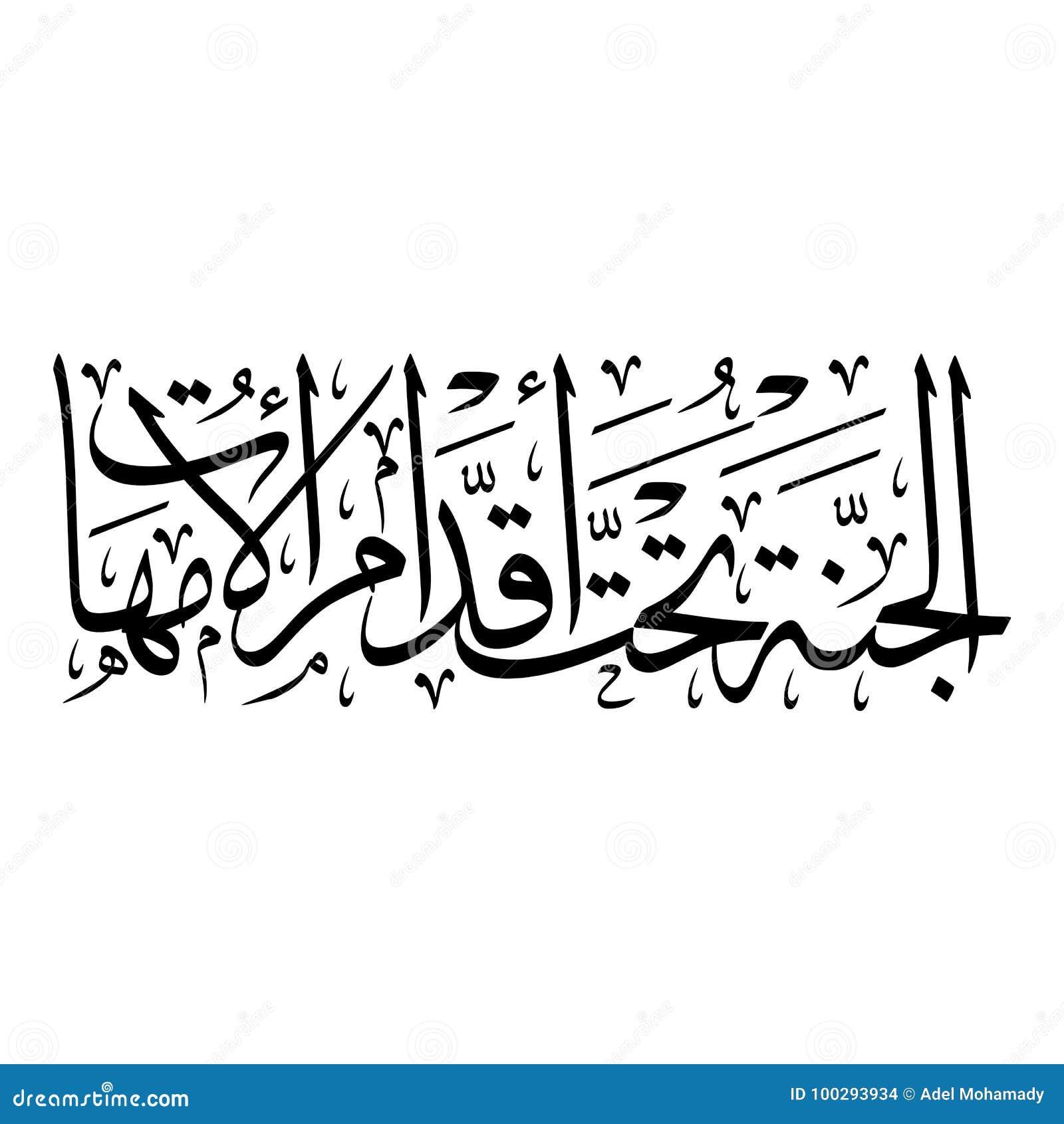 AL JANNA TAHT AQDAM AL UMAHAT Calligraphy Stock Vector