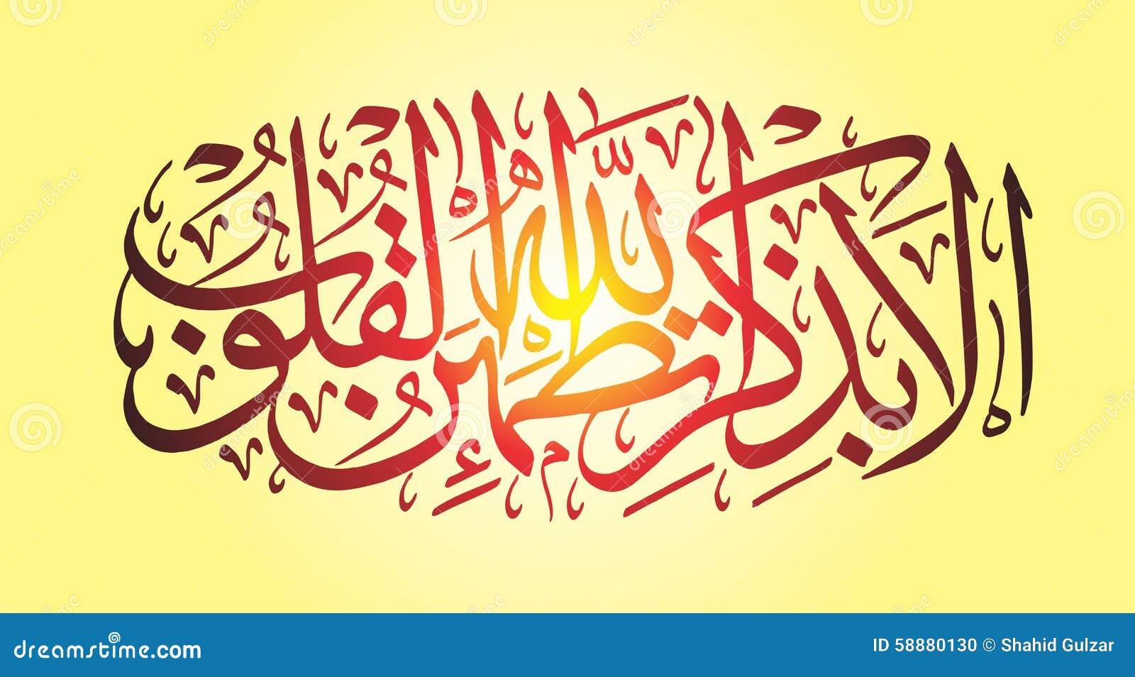Ala Bzikrilahe Tatmainal Qalub Islami Calligraphy
