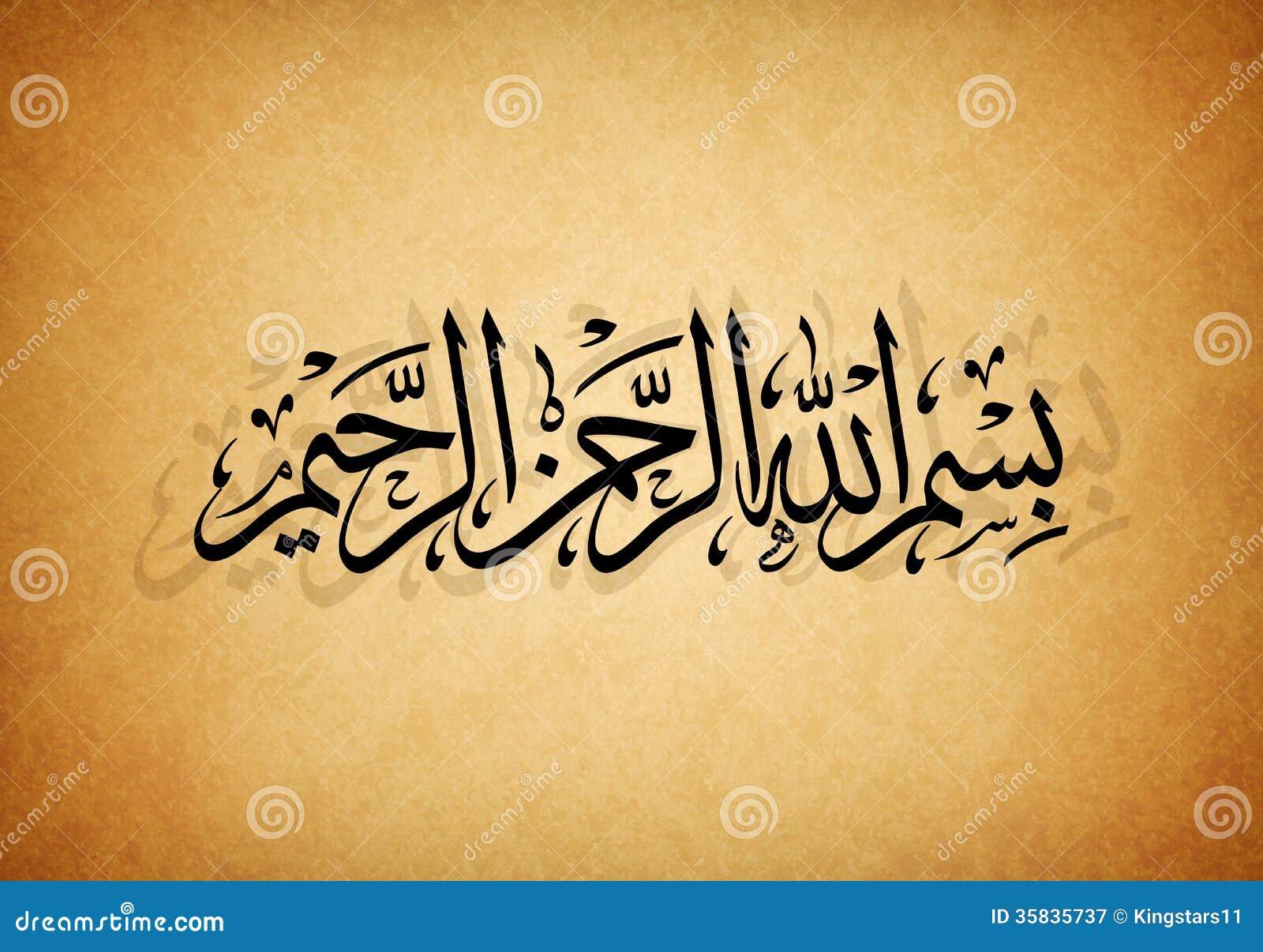 Albasmala Basmala In The Name Of God Arabic