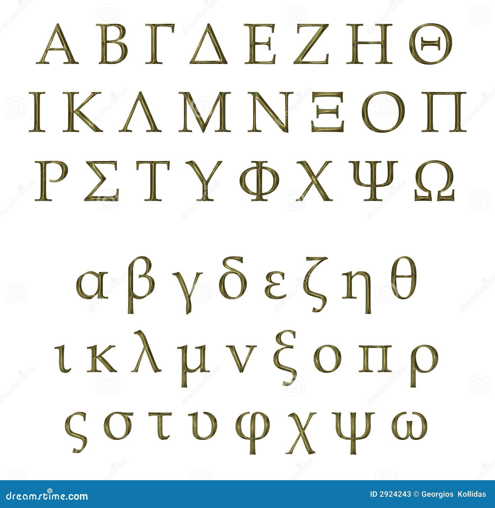 Atenas Greek Letters