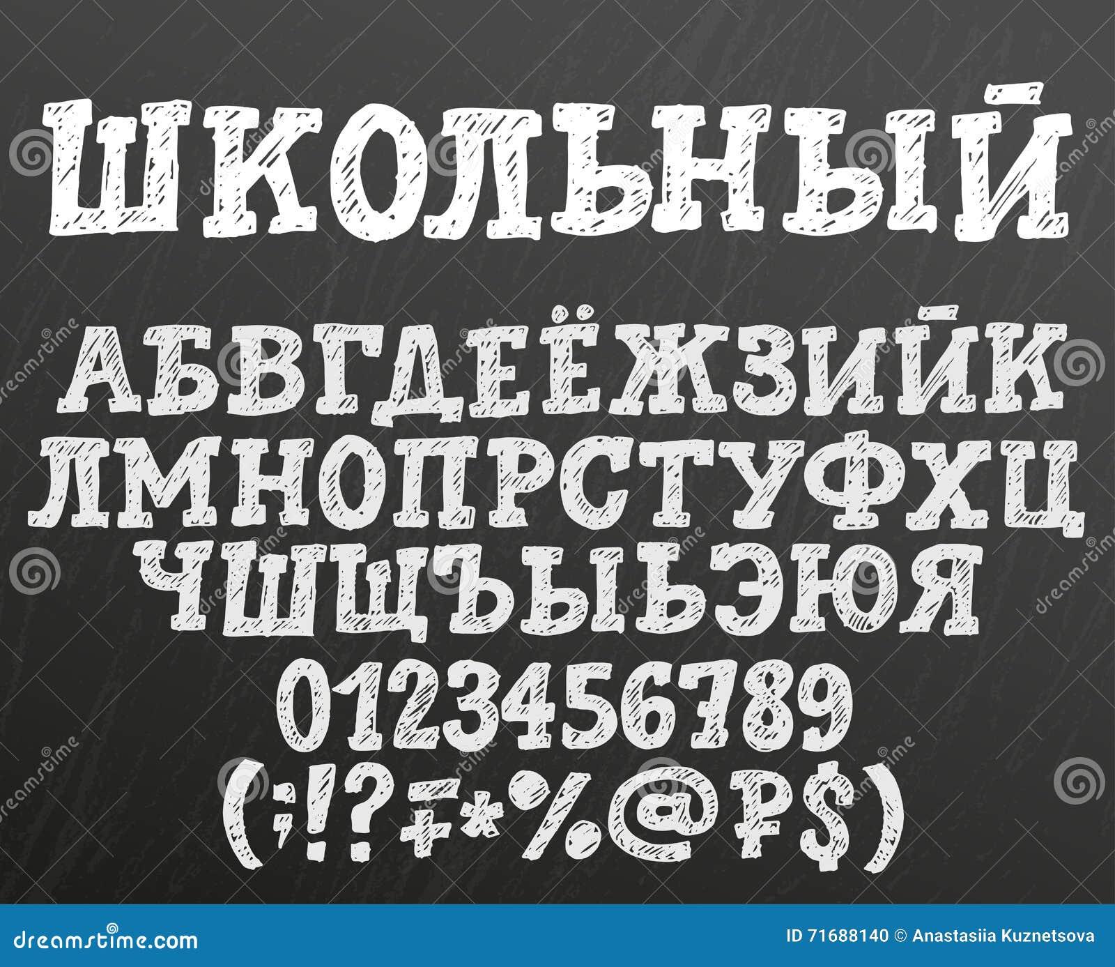 Alfabeto cirílico de la tiza