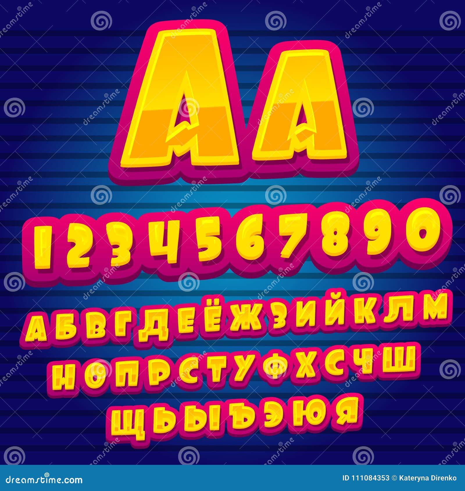 Alfabeto del fumetto Alfabeto cirillico Lettere e numeri di alfabeto di vettore