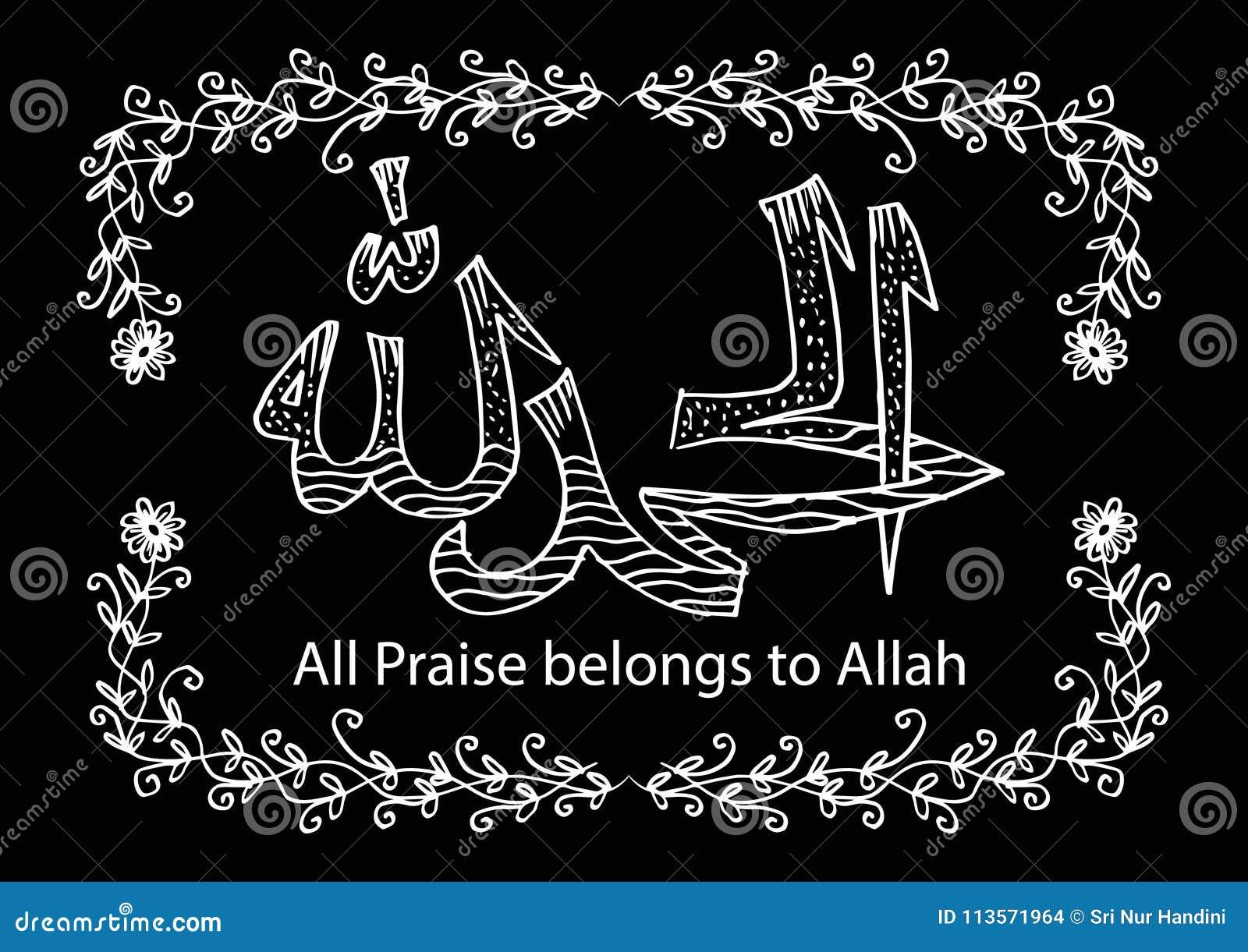 Alhamdulillah All Praise Belongs To Allah Stock Illustration