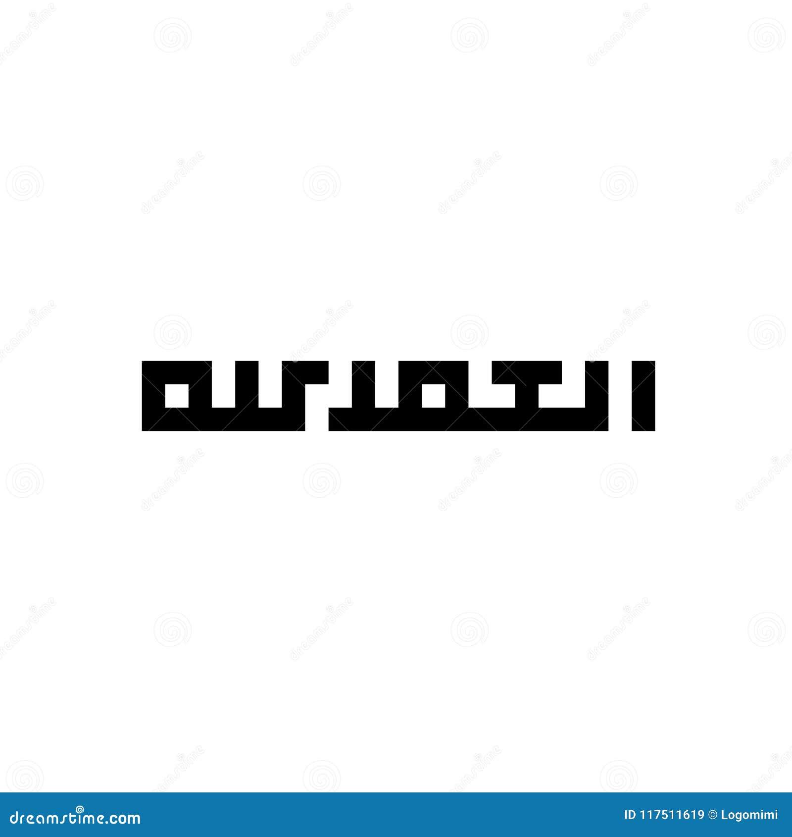 Alhamdulillah islamisk kalligrafi, Kufi eller Kufic stilkonst, PIXEL Art Islam Calligraphy