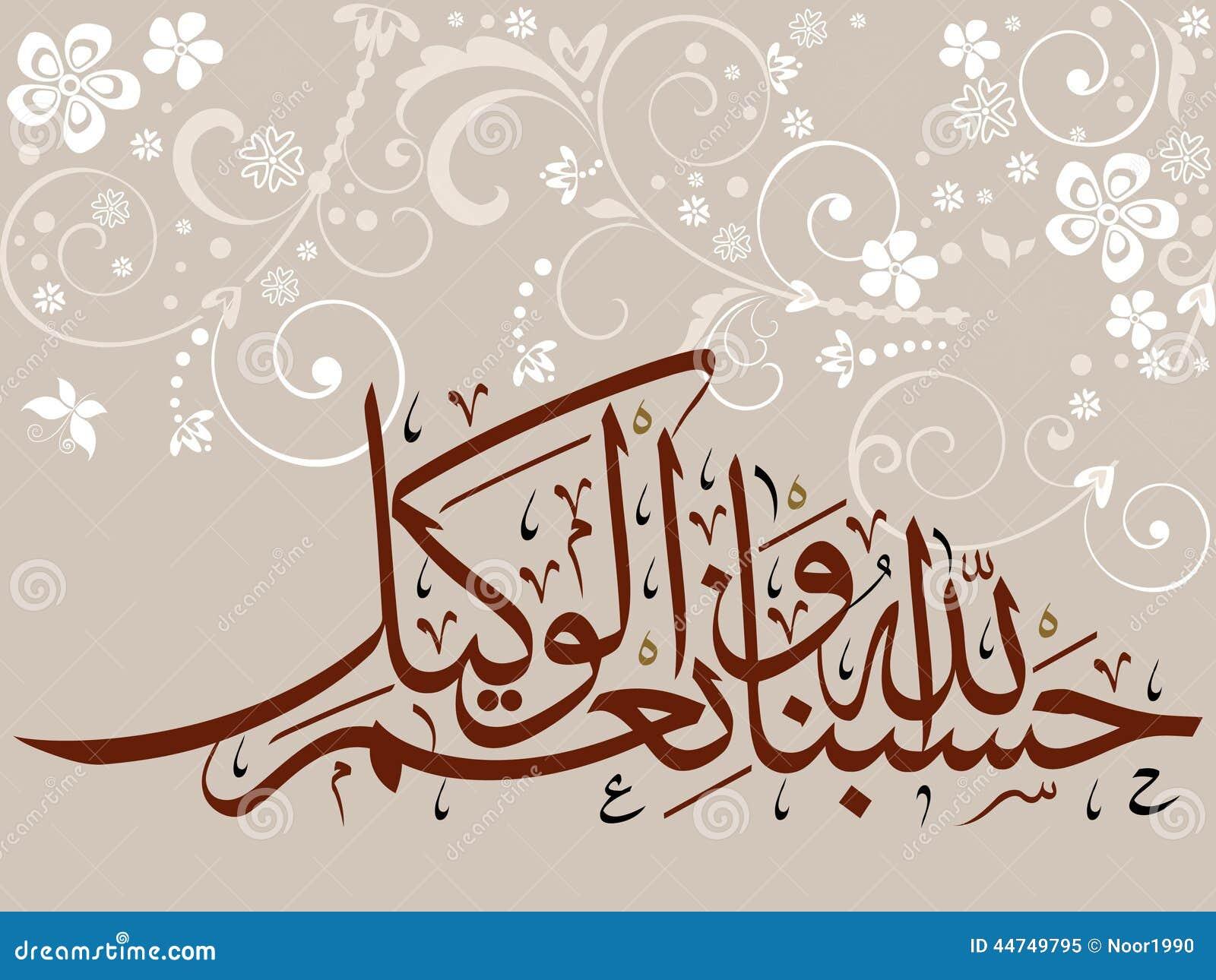 Allah est suffisant pour moi