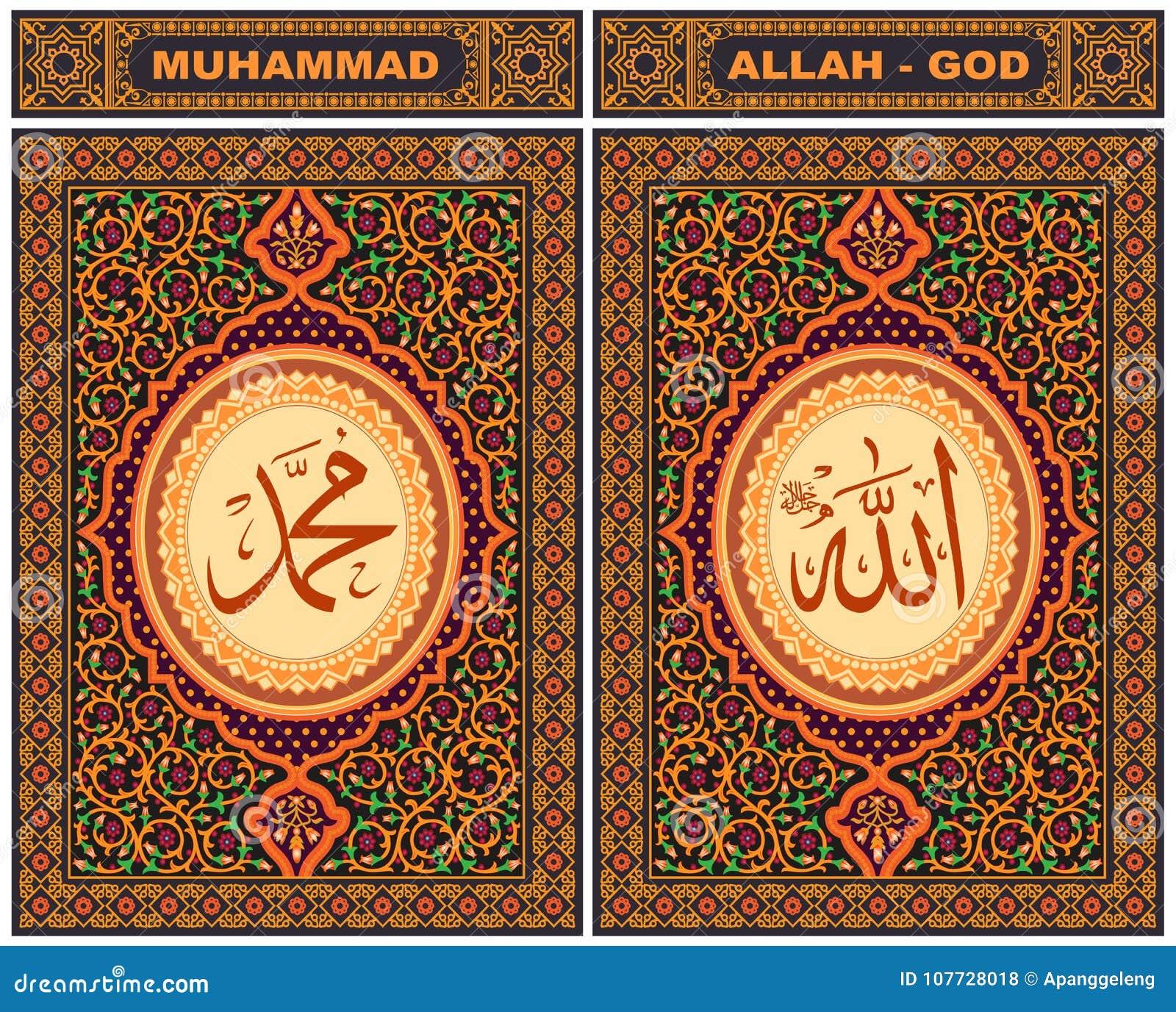 Allah & Muhammad Arabic Calligraphy i islamisk blom- prydnad i blek sammansättning