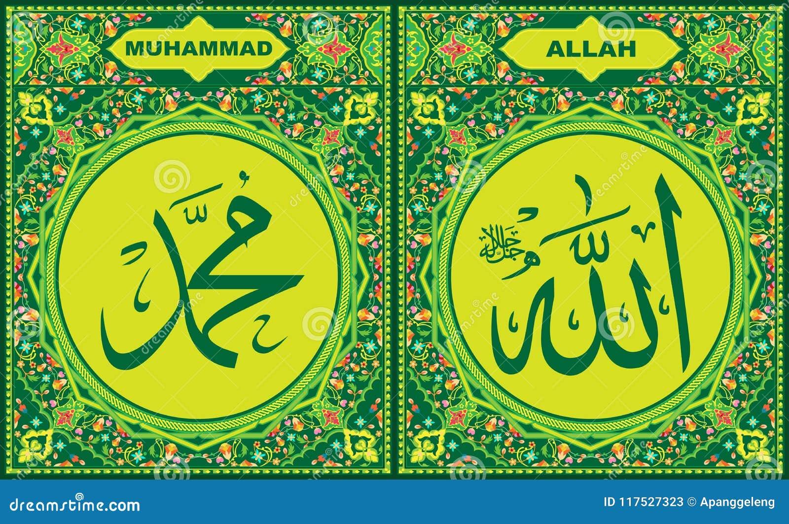 Allah & Muhammad Islamic Calligraphy com quadro verde da beira da flor