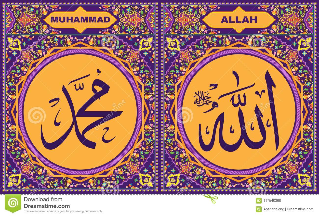 Allah Muhammad Islamic Calligraphy In Deep Purple Floral Border