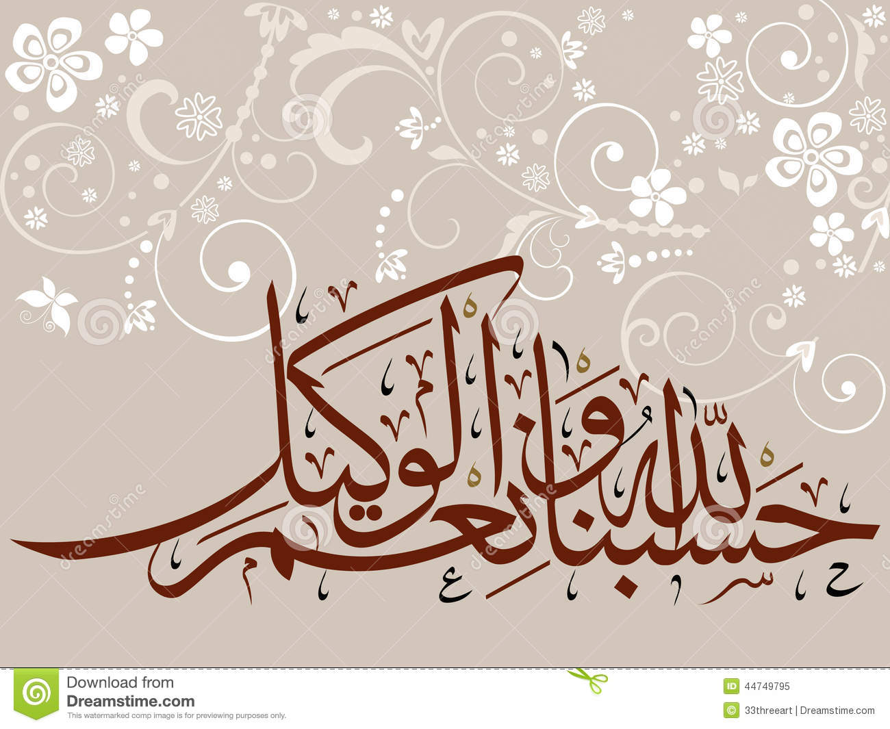 Allah is sufficient for me stock vector image of muhammad