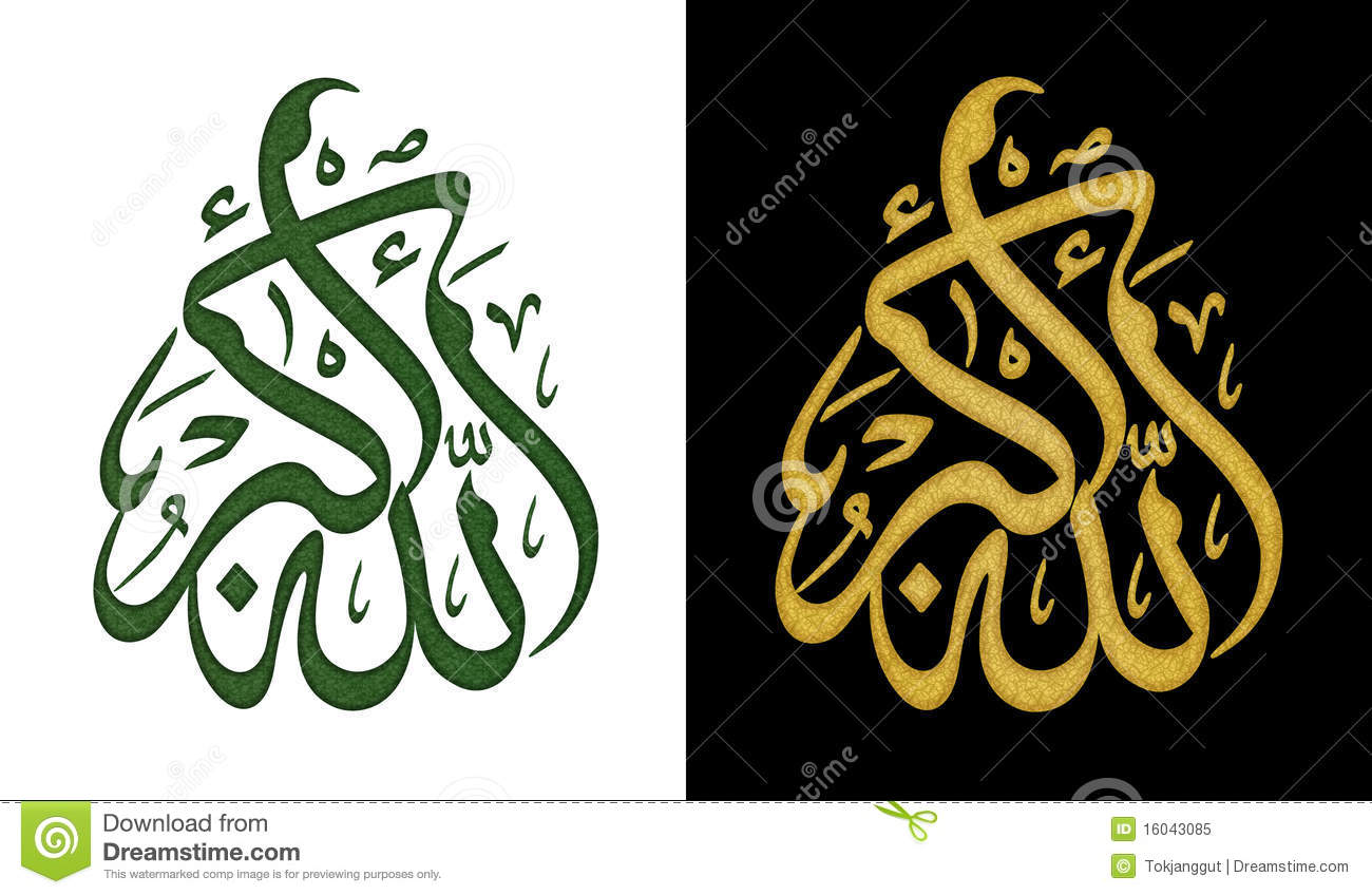 Allahu Akbar Royalty Free Stock Photo - Image: 16043085